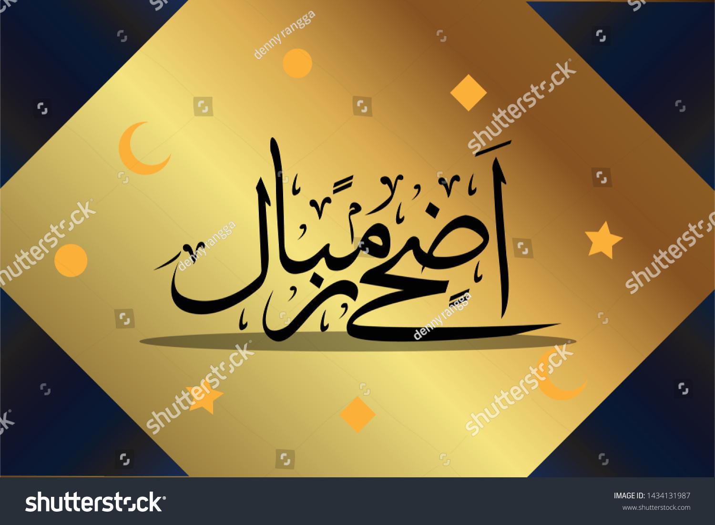Arabic Callighrapy Eid Adha Mubarak Meaning Stock Vector Royalty Free 1434131987