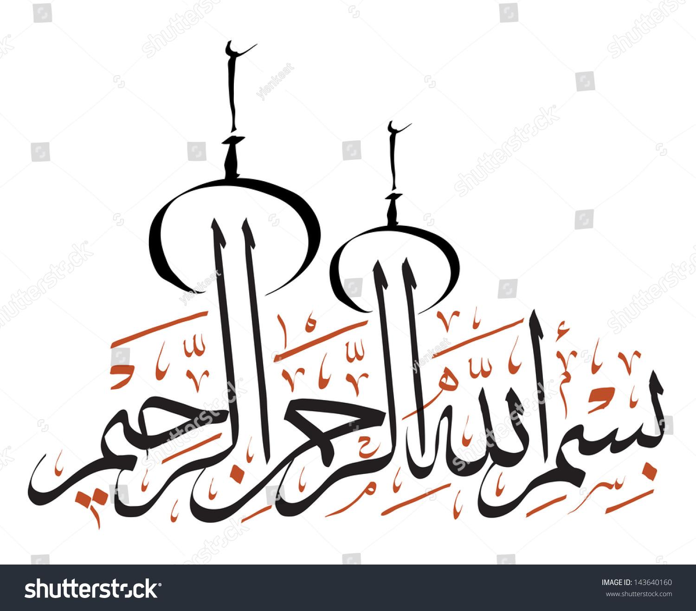 Royalty free arabic calligraphy translation …