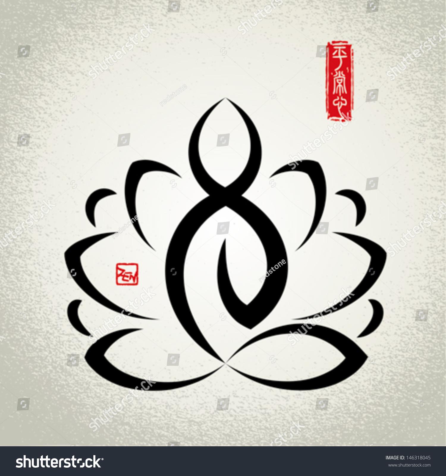 Lotus zen meditationseal chinese meaningjust normal stock vector seal of chinese meaningjust normal unbiased view buycottarizona Images