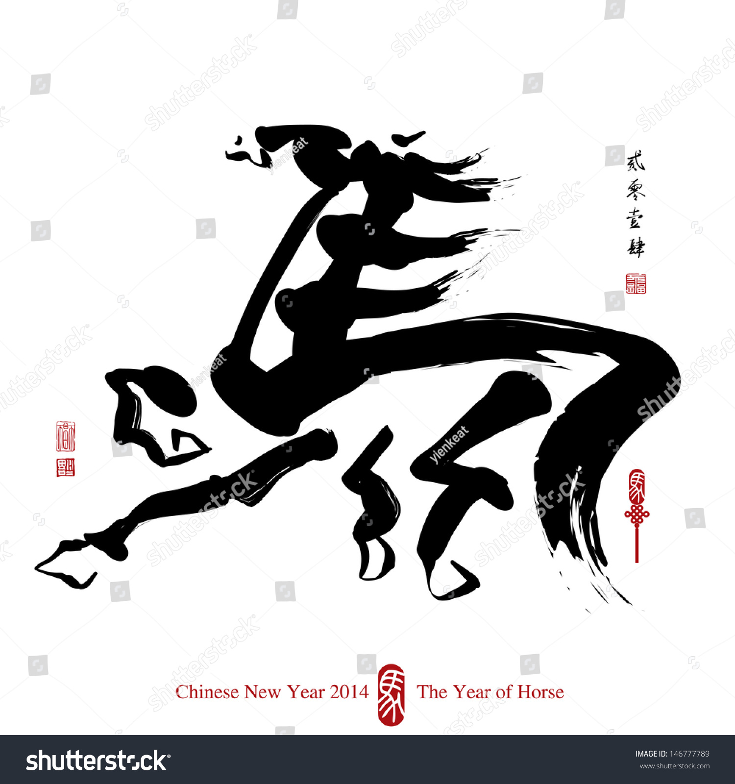 Horse Calligraphy Chinese New Year 2014 Translation