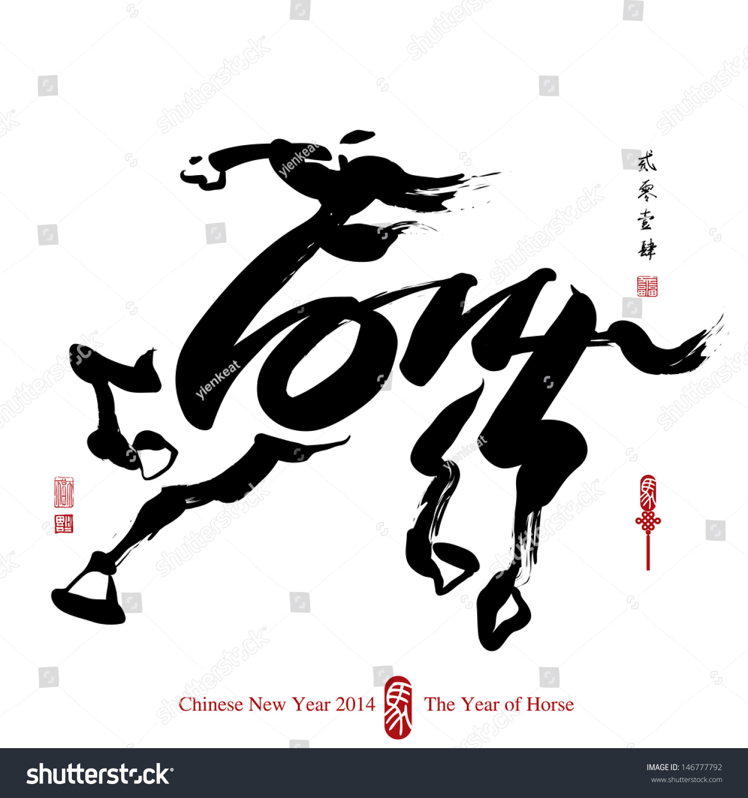 stock vector horse calligraphy painting in form chinese new year 146777792