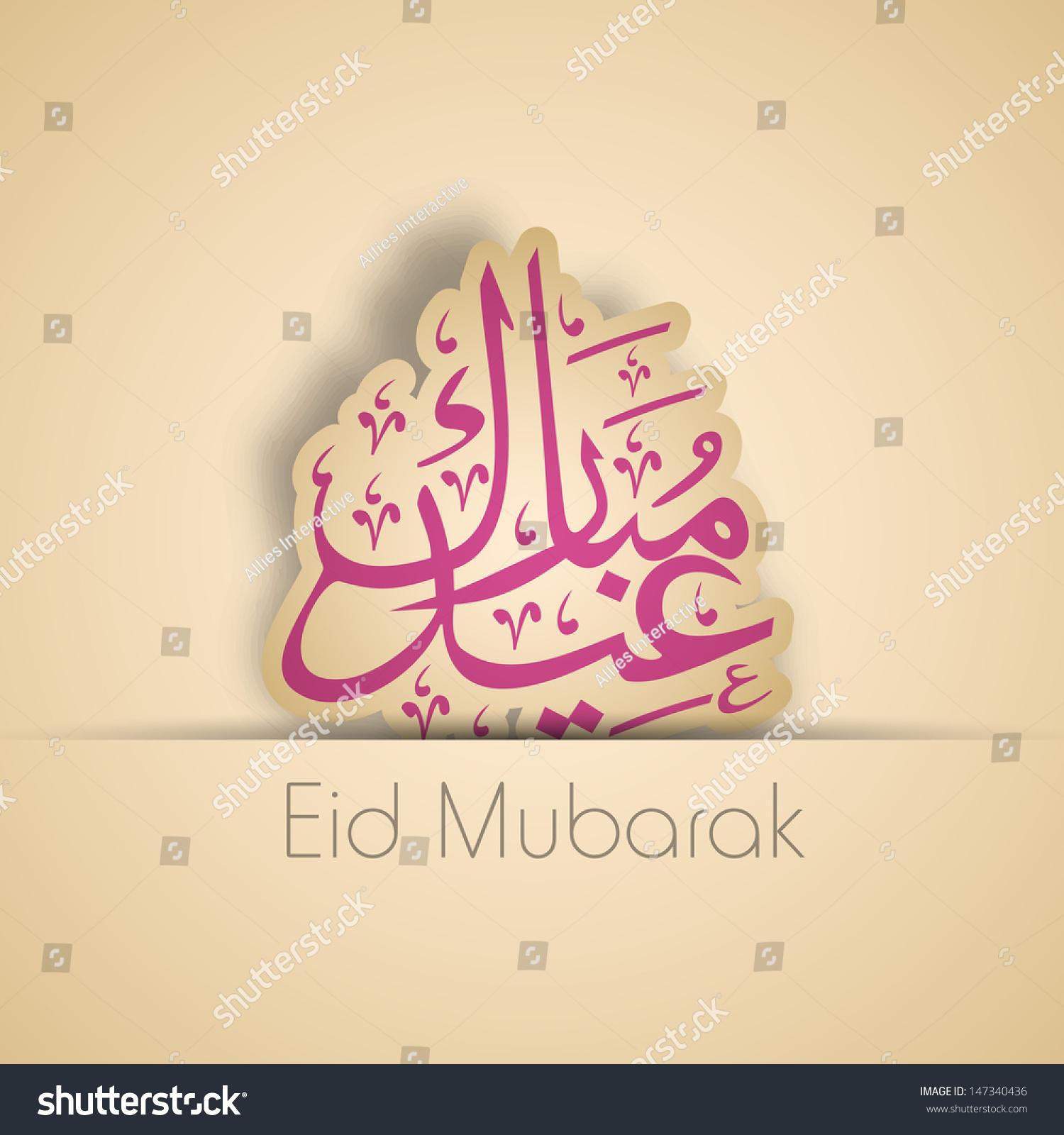 Eid Mubarak Stickers: Tag Label Sticker Design Arabic Islamic Stock Vector