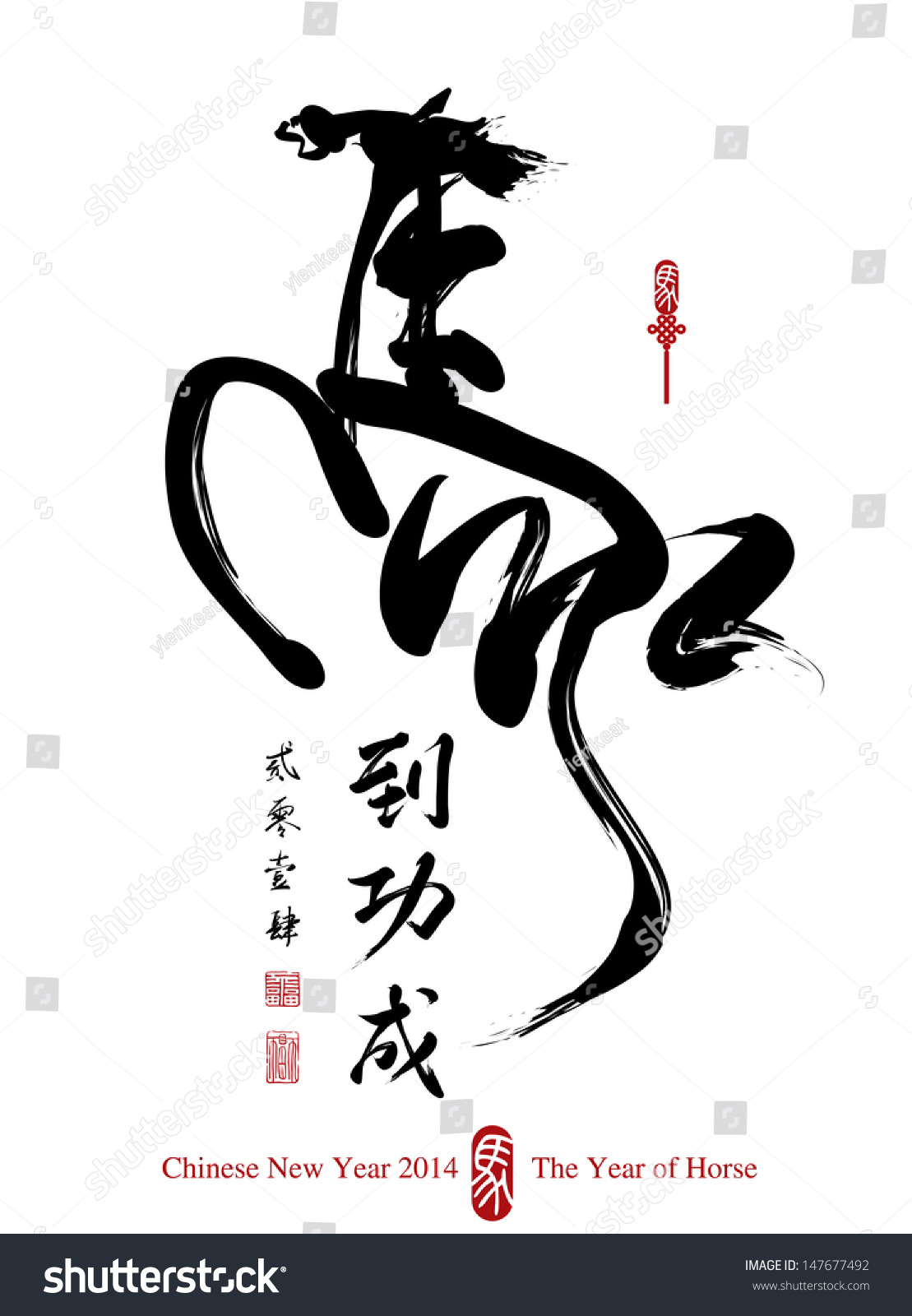Horse calligraphy chinese new year stock vector