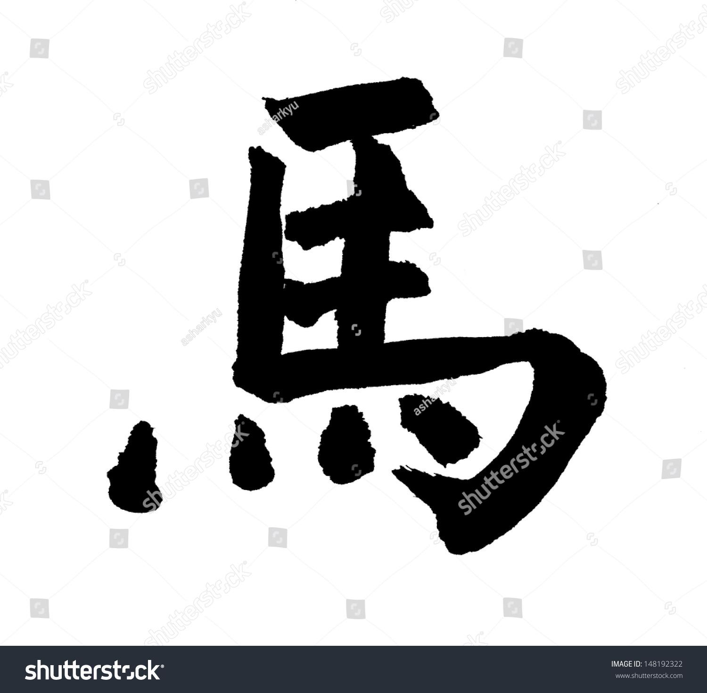 Horse Calligraphychinese Calligraphy Word Horse 2014 Stock