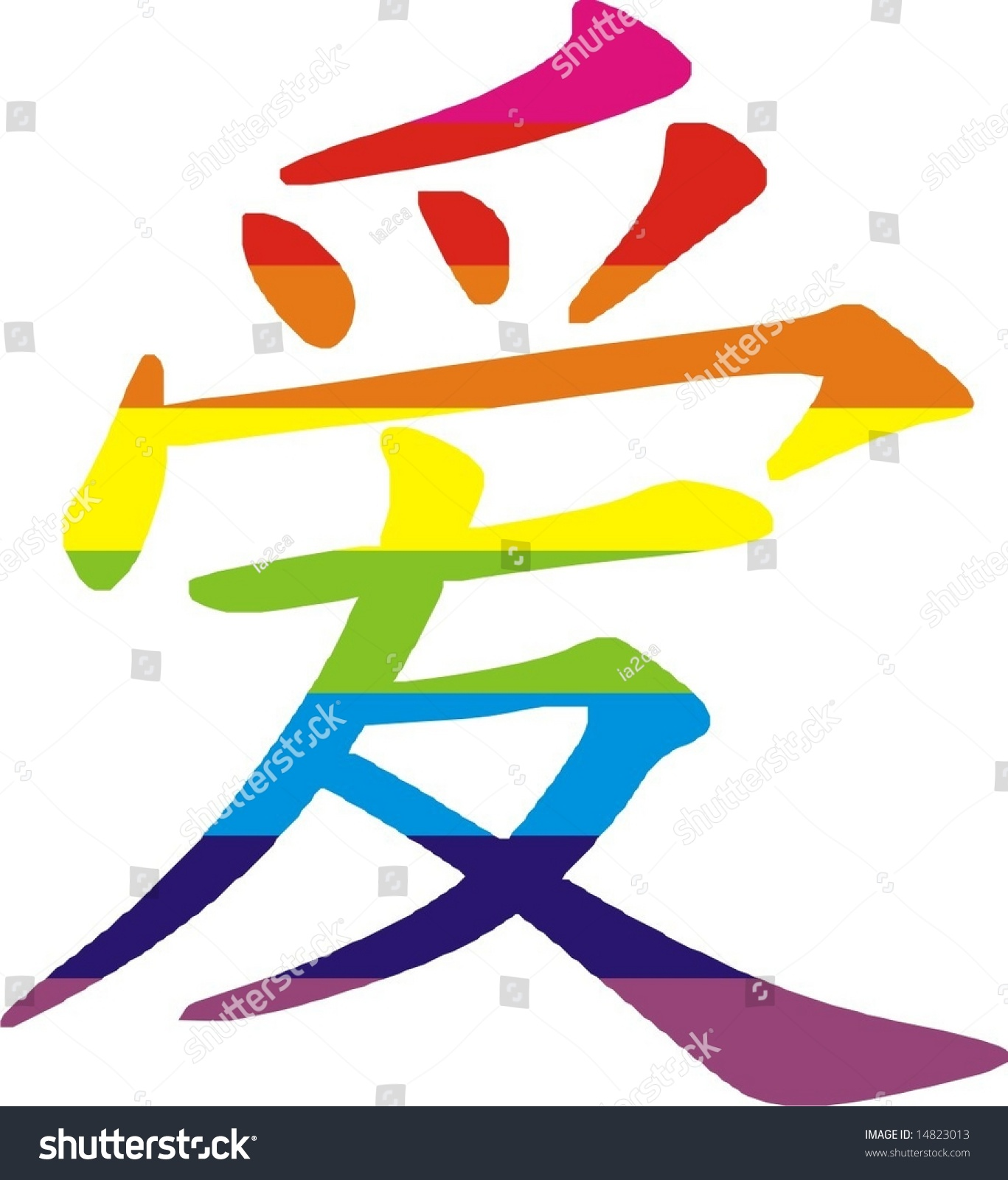 Rainbow Chinese Love Symbol Stock Vector Royalty Free 14823013
