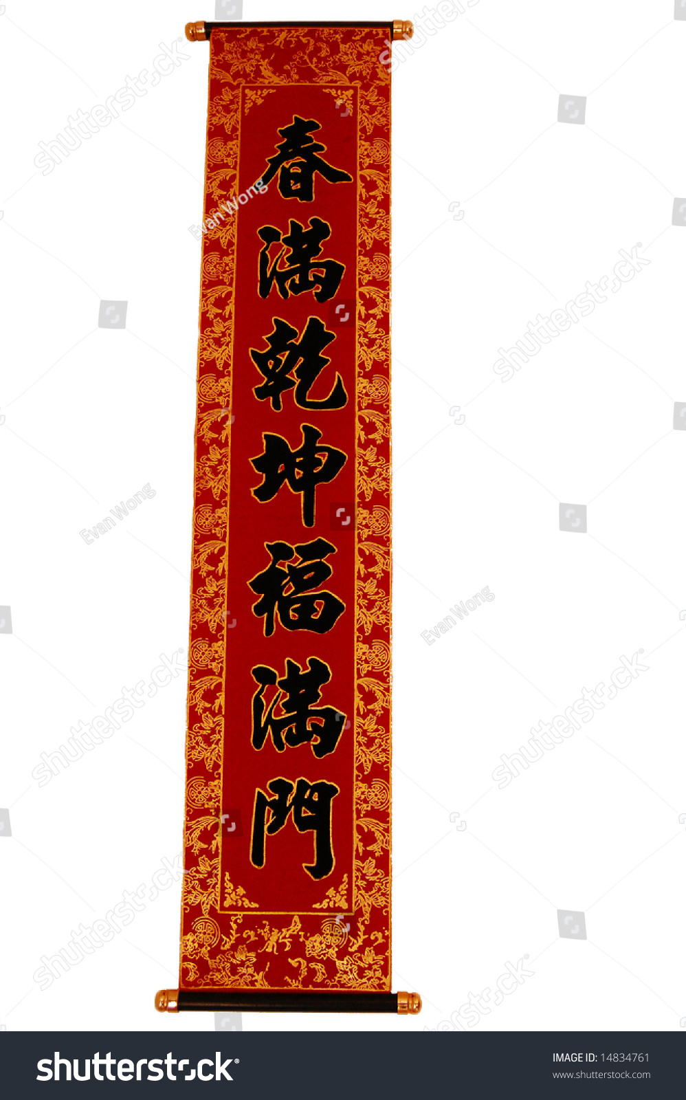Chinese calligraphy banner scroll stock photo