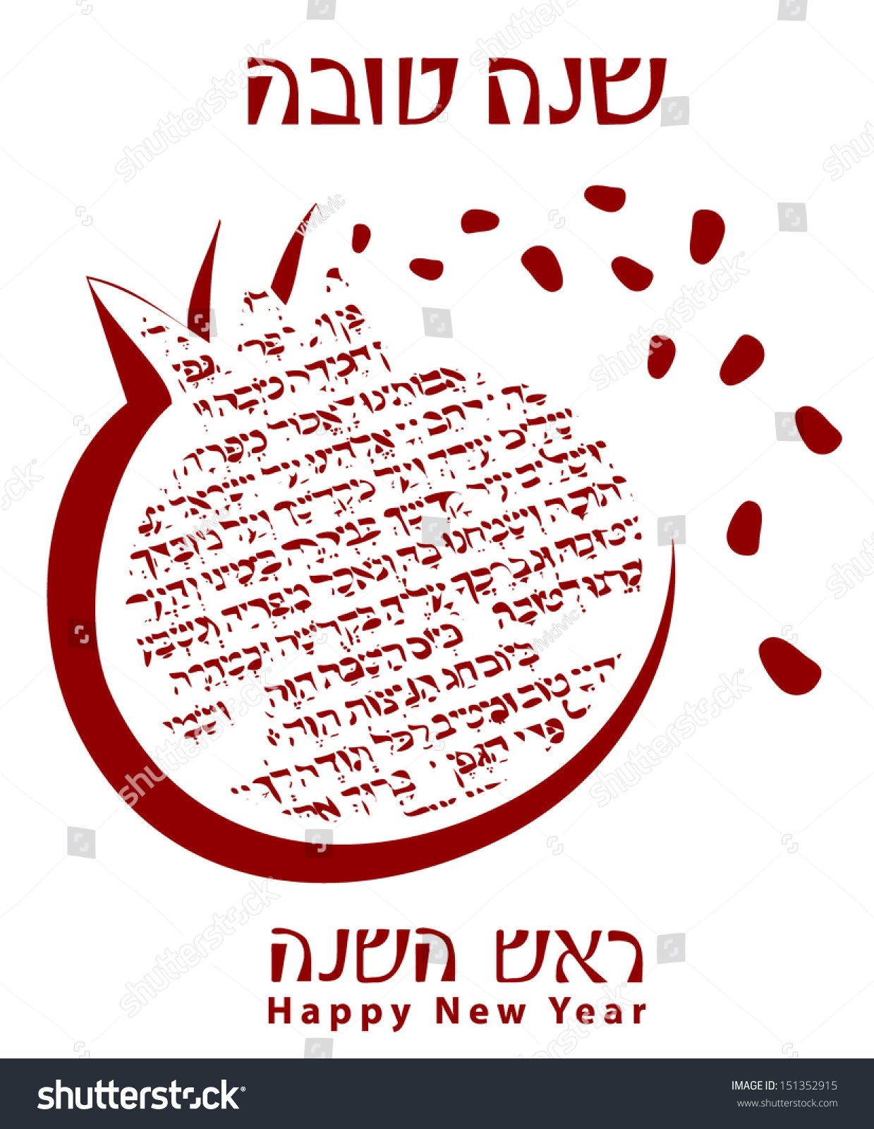 Jewish New Year Rosh Hashanah Pomegranate Stock Vector Royalty Free