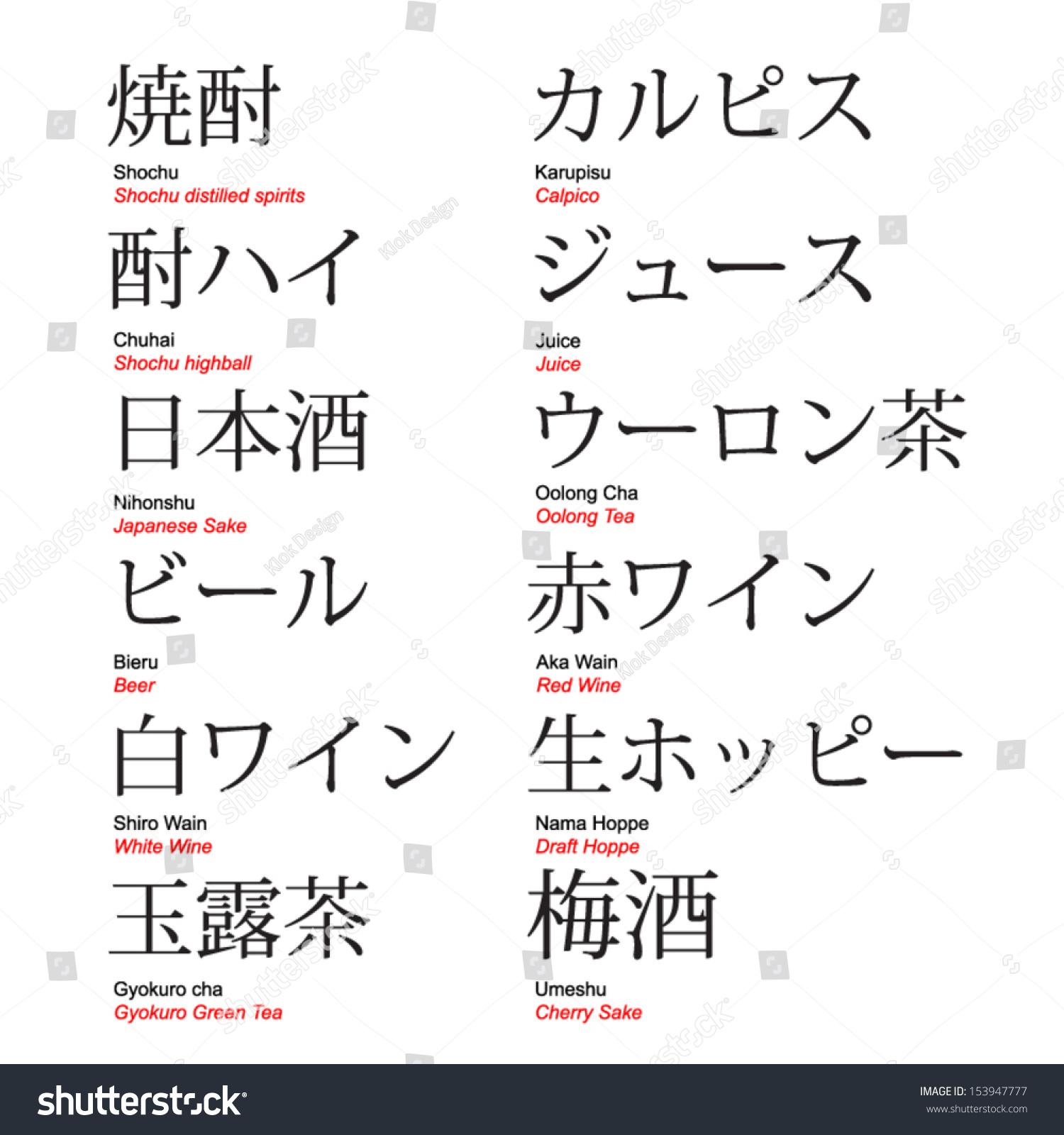 Kanji Katakana Translation Bar Drinks Serif Stock Vector