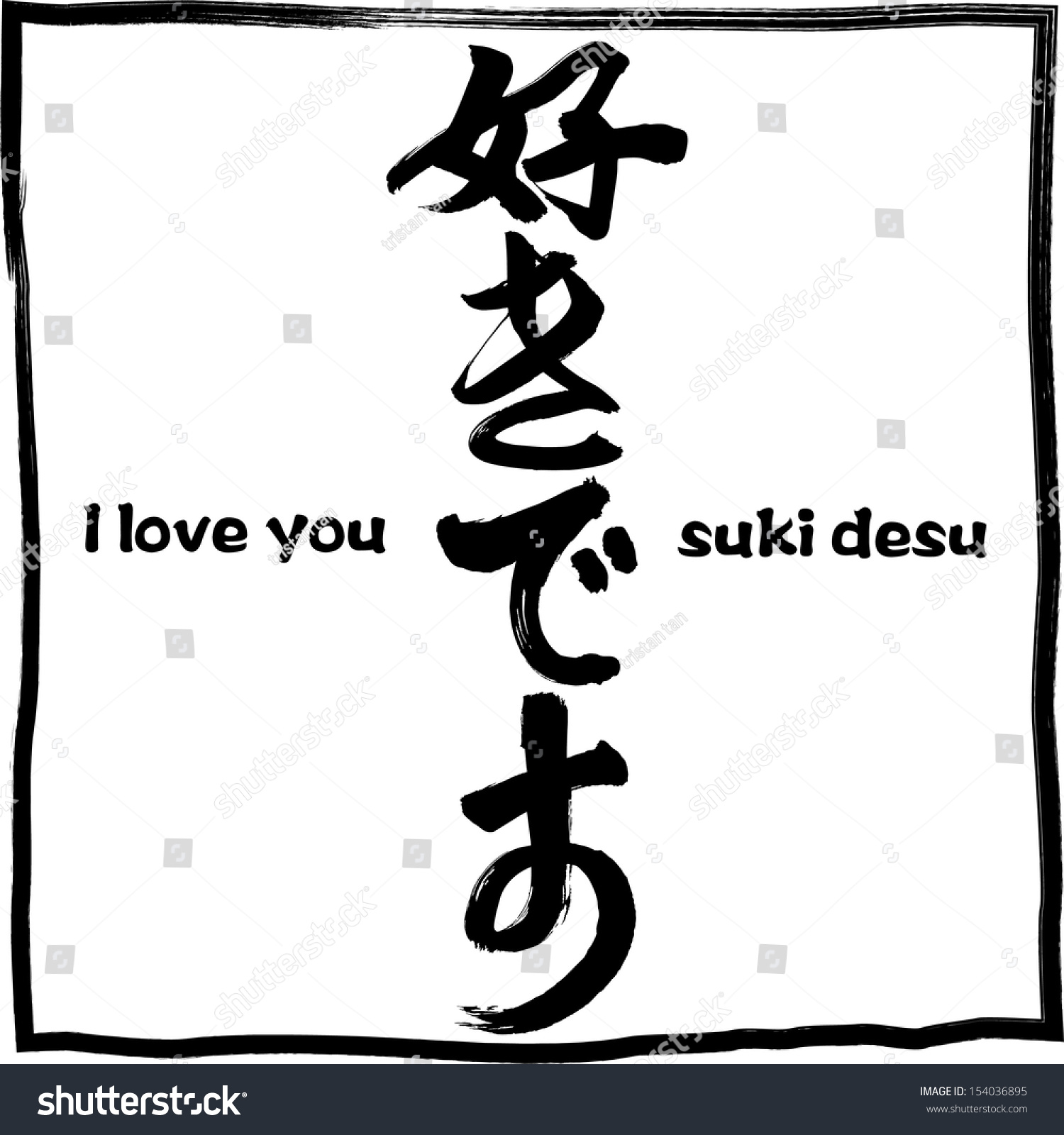 Japanese calligraphy shodo suki desu translation stock I love you calligraphy