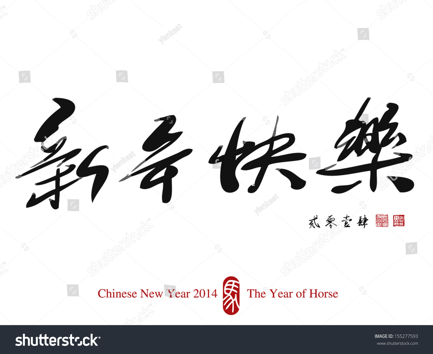 Chinese new year calligraphy translation happy