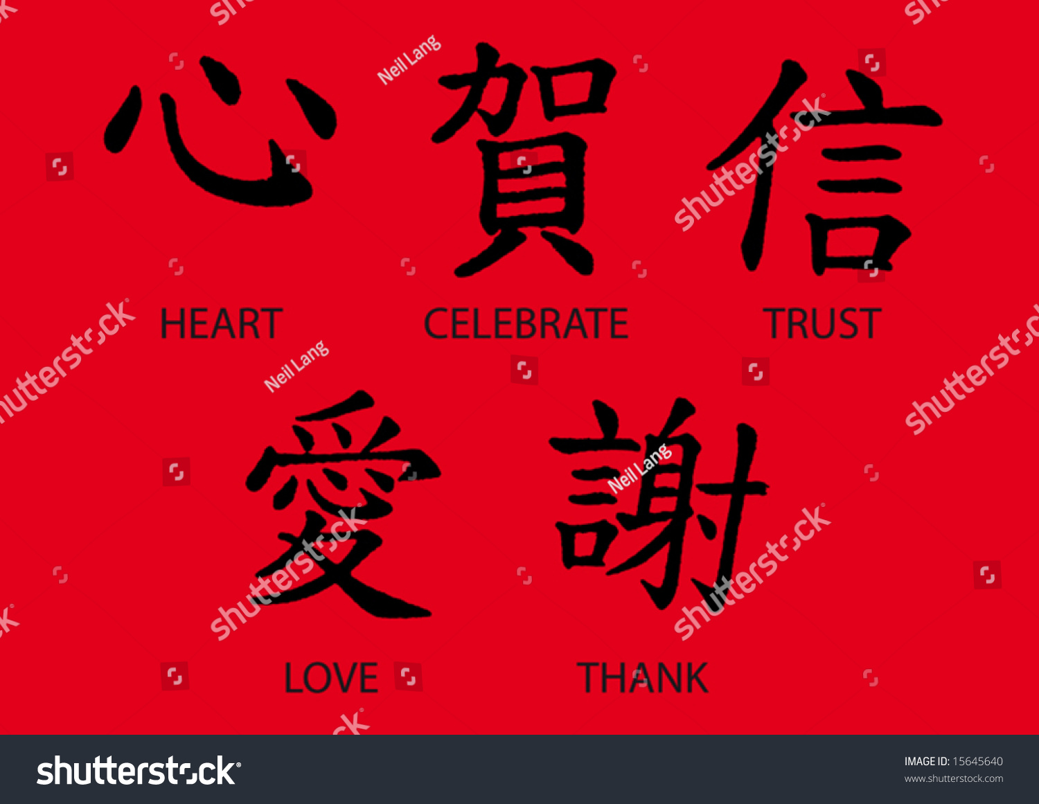 Chinese Vector Symbols Love Trust Celebration Stock Vector Royalty
