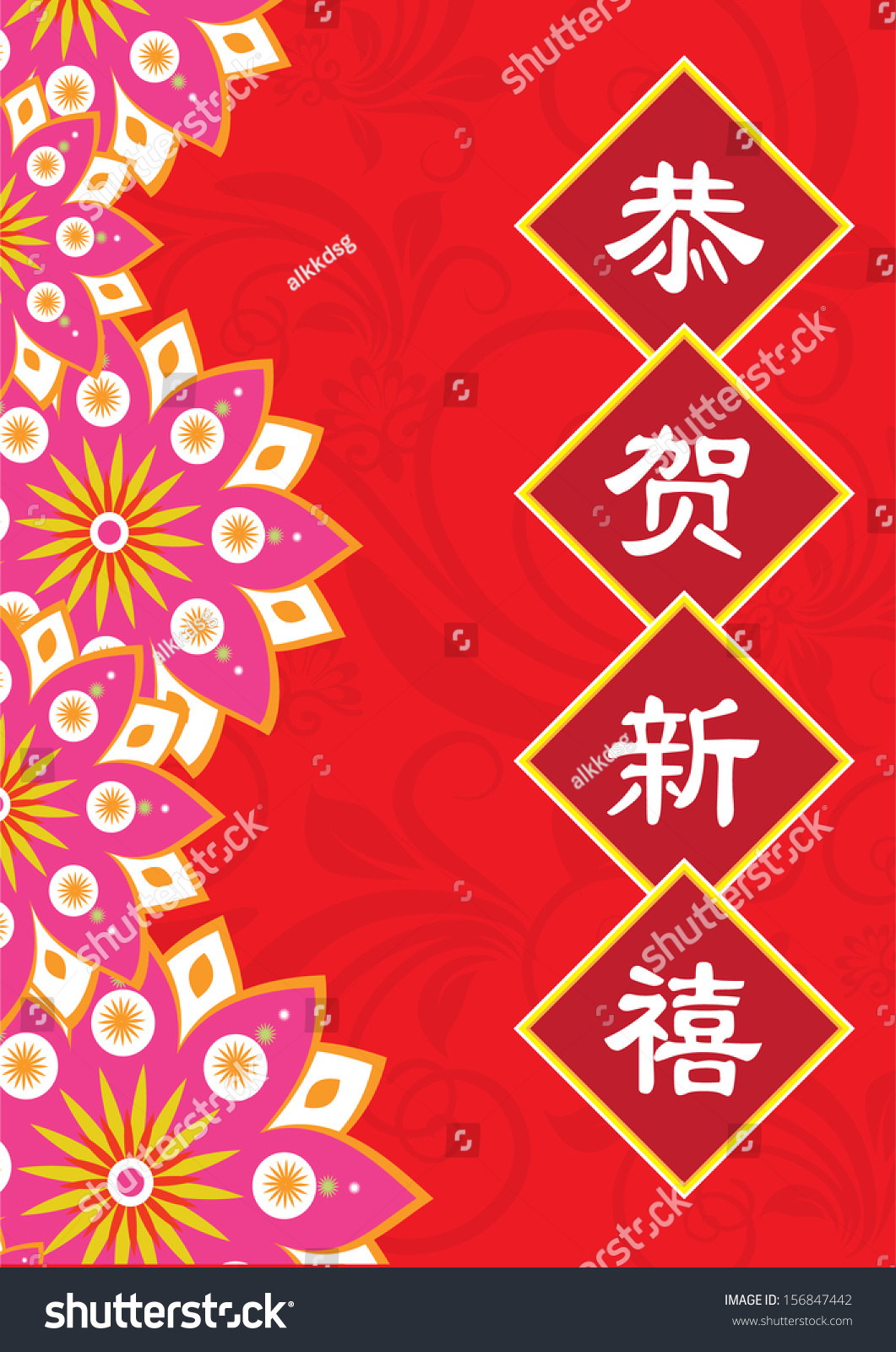 Classical Oriental Chinese New Year Pattern Stock Photo Royalty