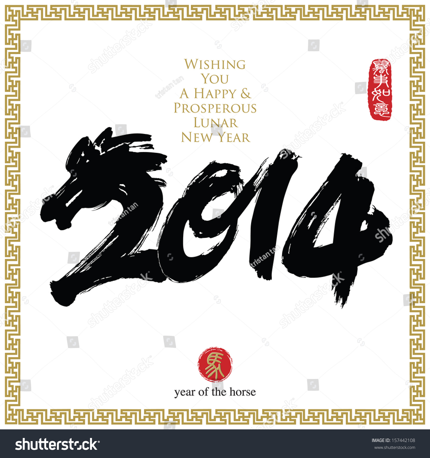 Wishing You Happy Prosperous Lunar New Stock Vector (Royalty Free ...