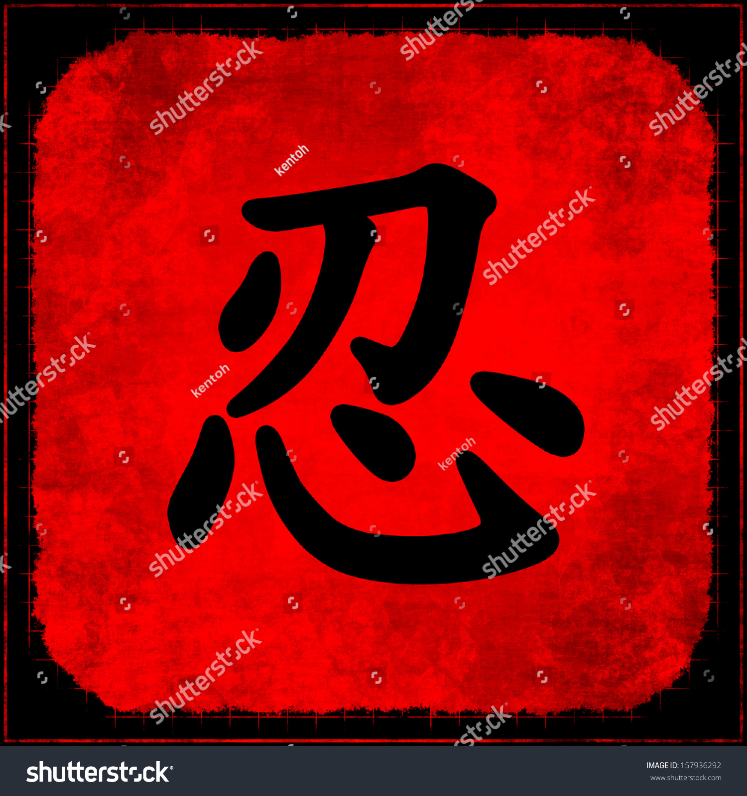Patience Traditional Chinese Calligraphy Art Stock Illustration