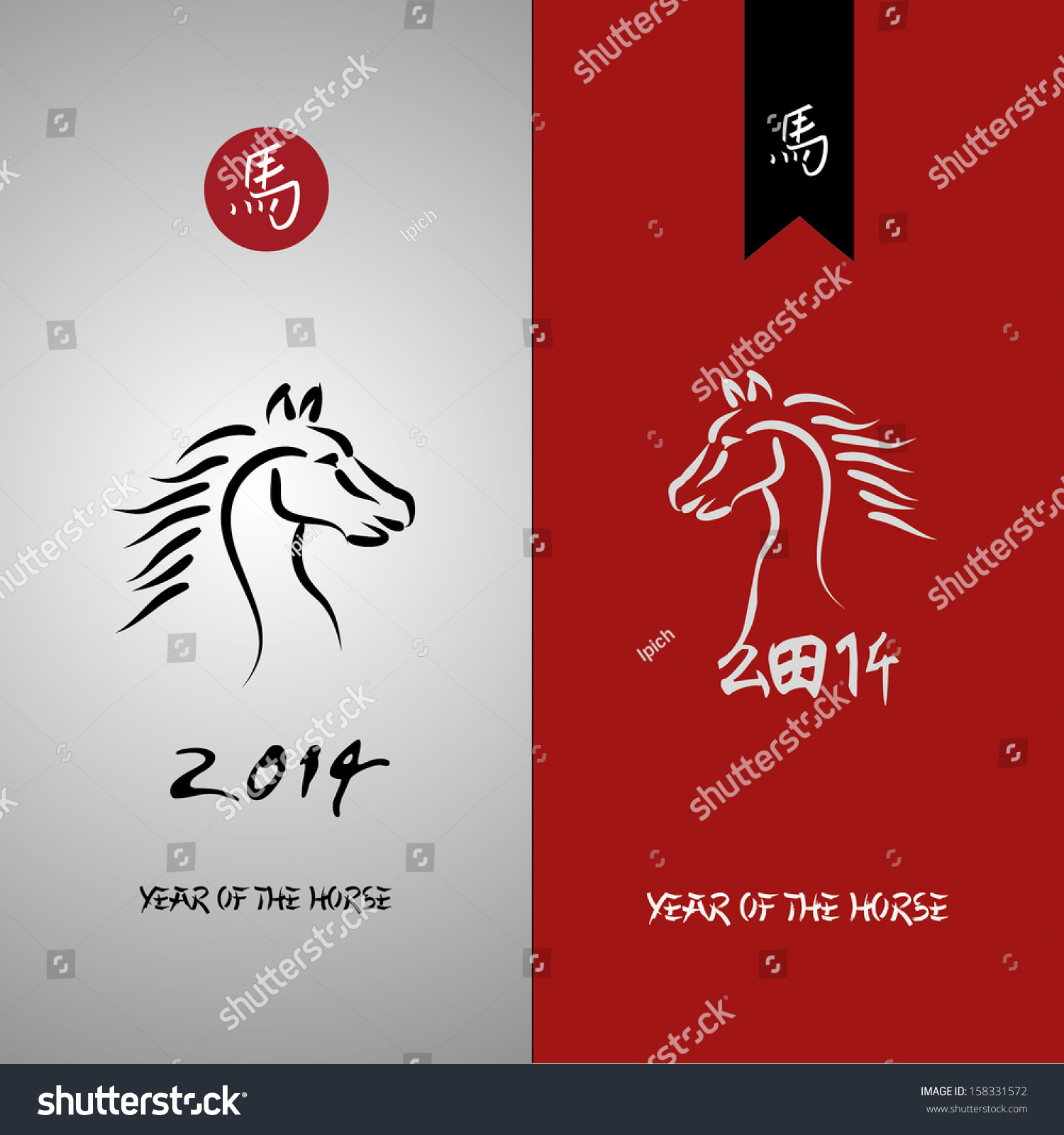 horse calligraphy vector chinese new year 2014 - Chinese New Year 2014