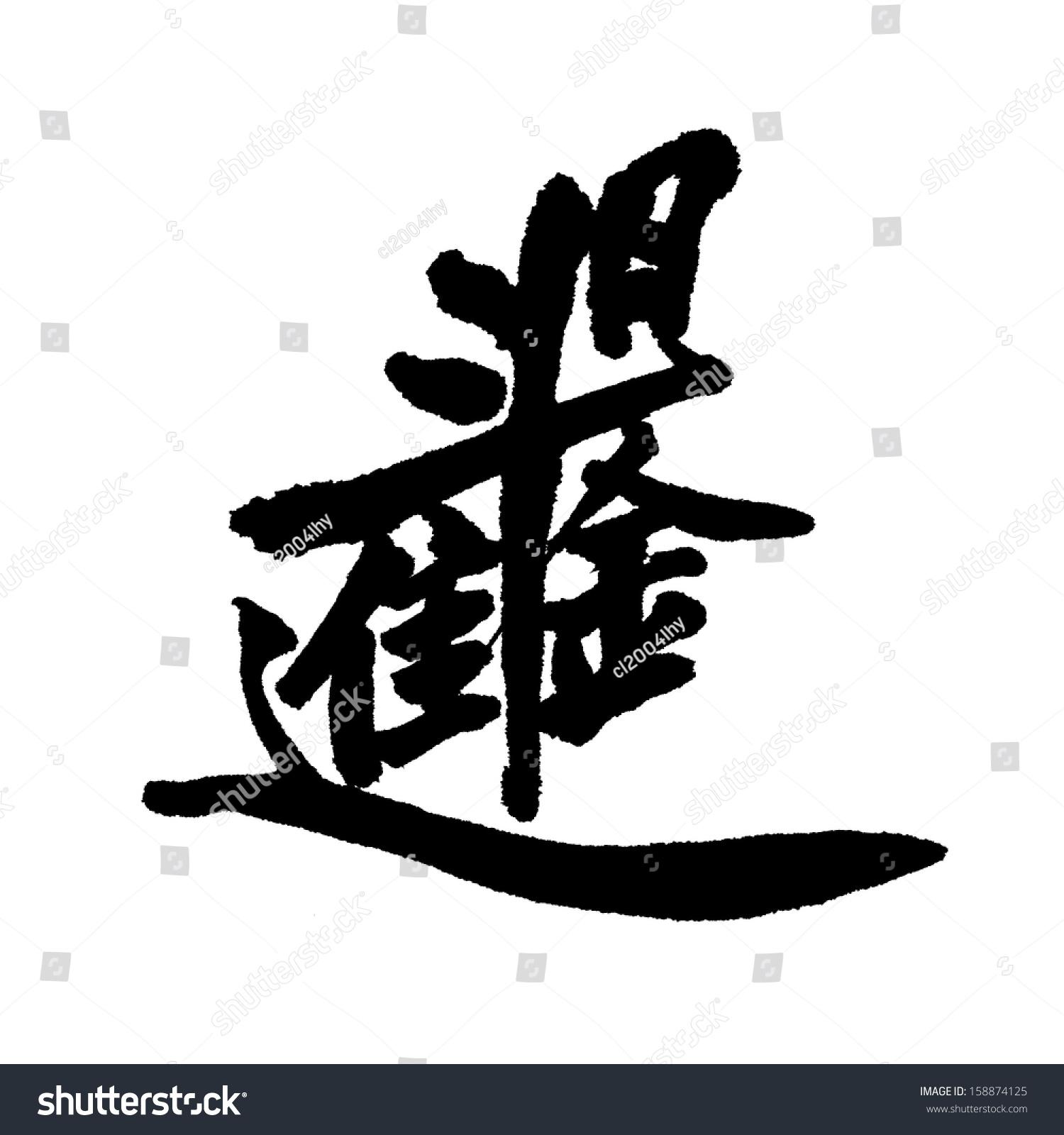 Chinese Characters Ri Jin Dou Jin Stock Illustration 158874125