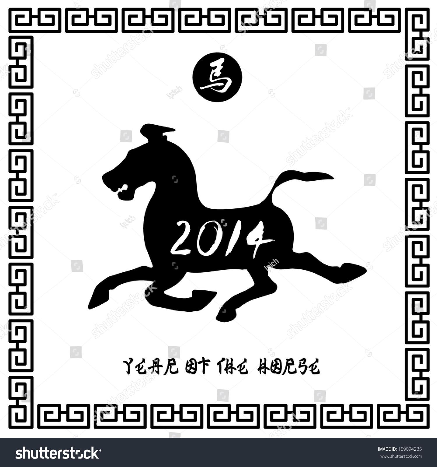 Horse Calligraphy Vector Black White Borders Stock Vector