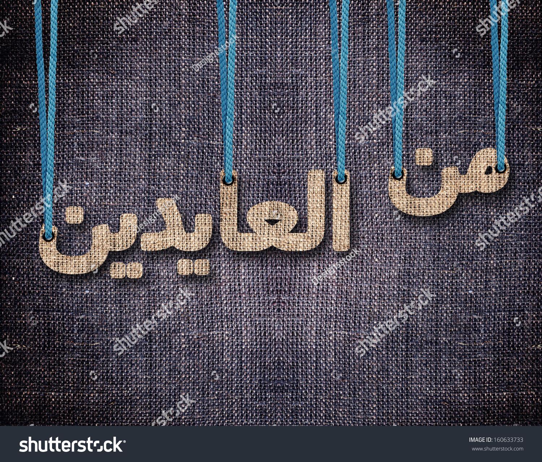 Happy New Year Arabic Language You Stock Photo Royalty Free
