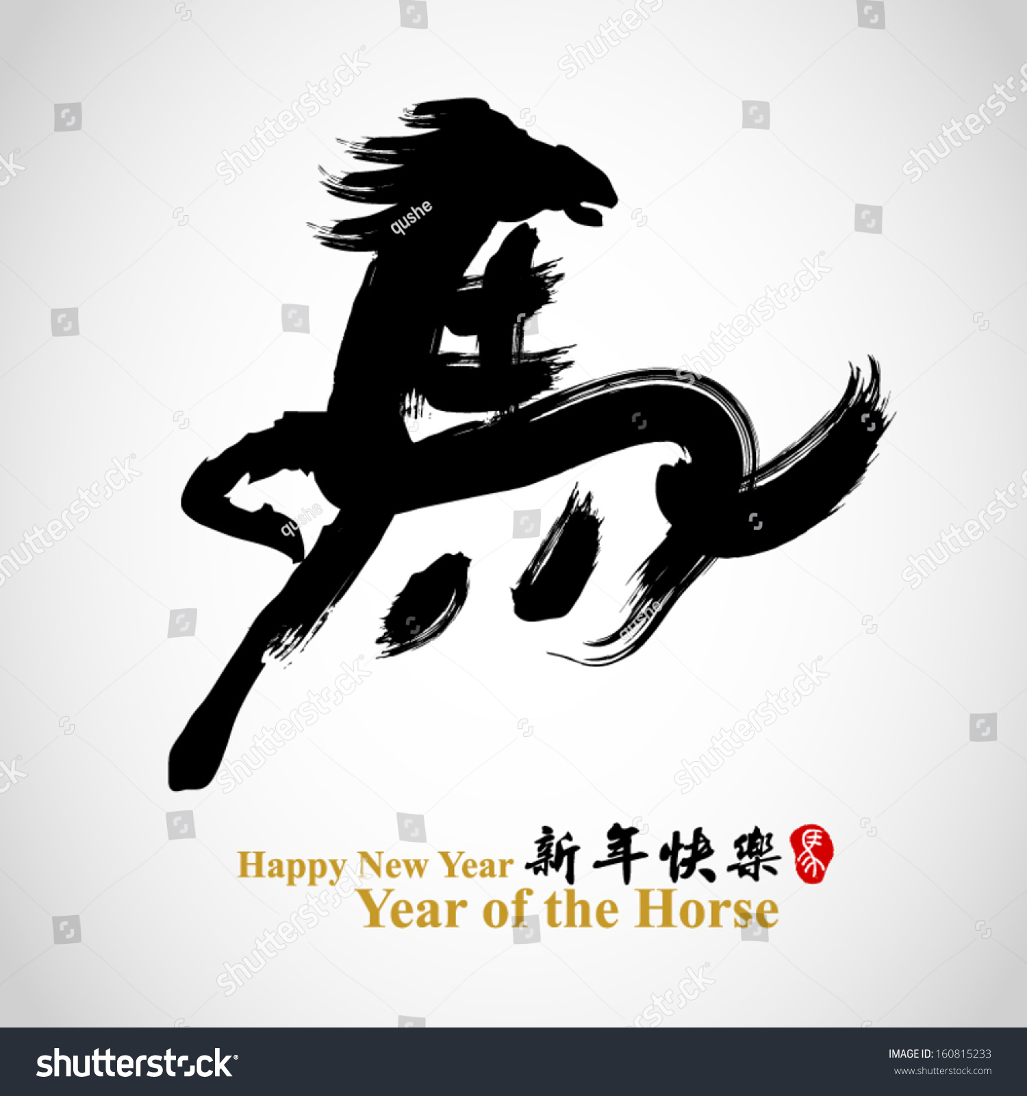 Horse Calligraphy Year Horse Stock Vector 160815233
