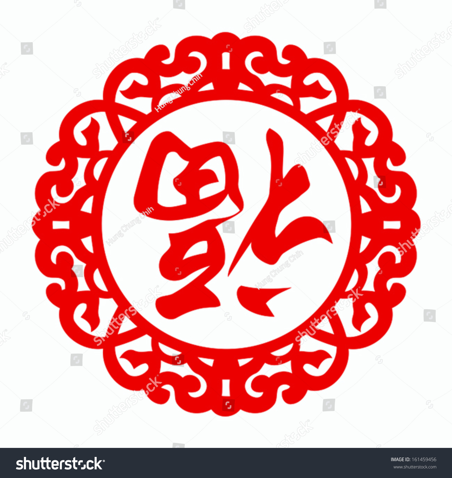 Happy Chinese New Year Symbol Fortune Stock Vector 161459456