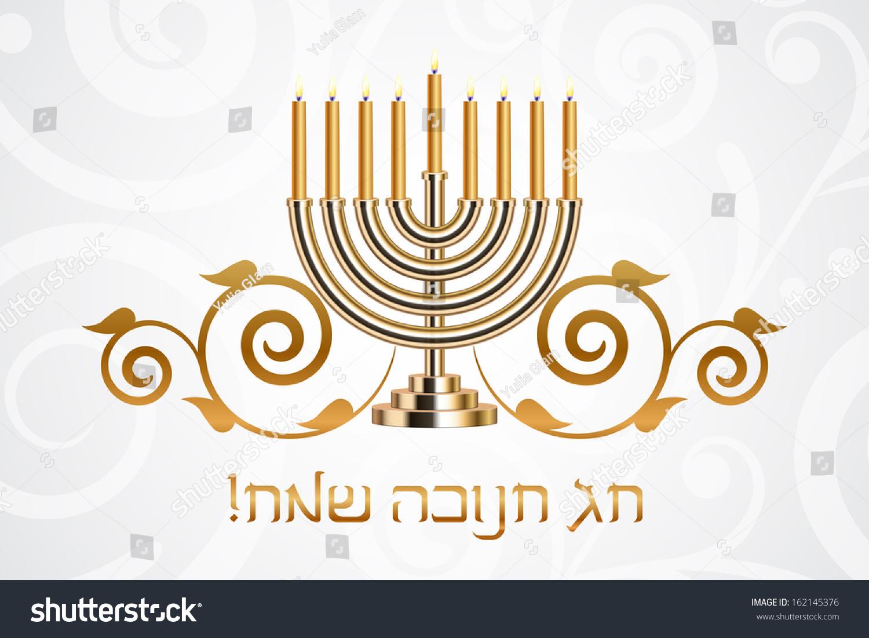 Vector happy hanukkah card hebrew stock vector royalty free vector happy hanukkah card hebrew m4hsunfo