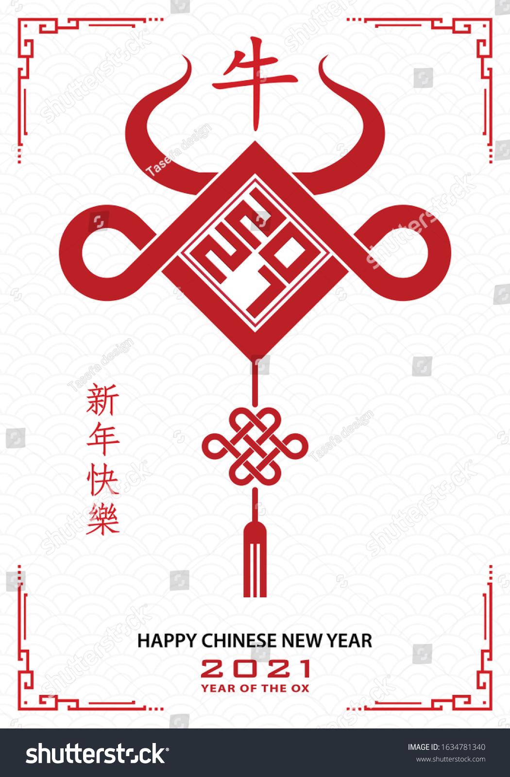 Happy Chinese New Year 2021 Zodiac Stock Vector Royalty Free 1634781340