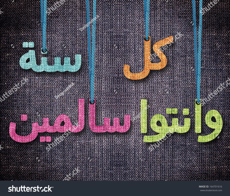 Wishing You Happy New Year Arabic Stock Photo Edit Now 164701616