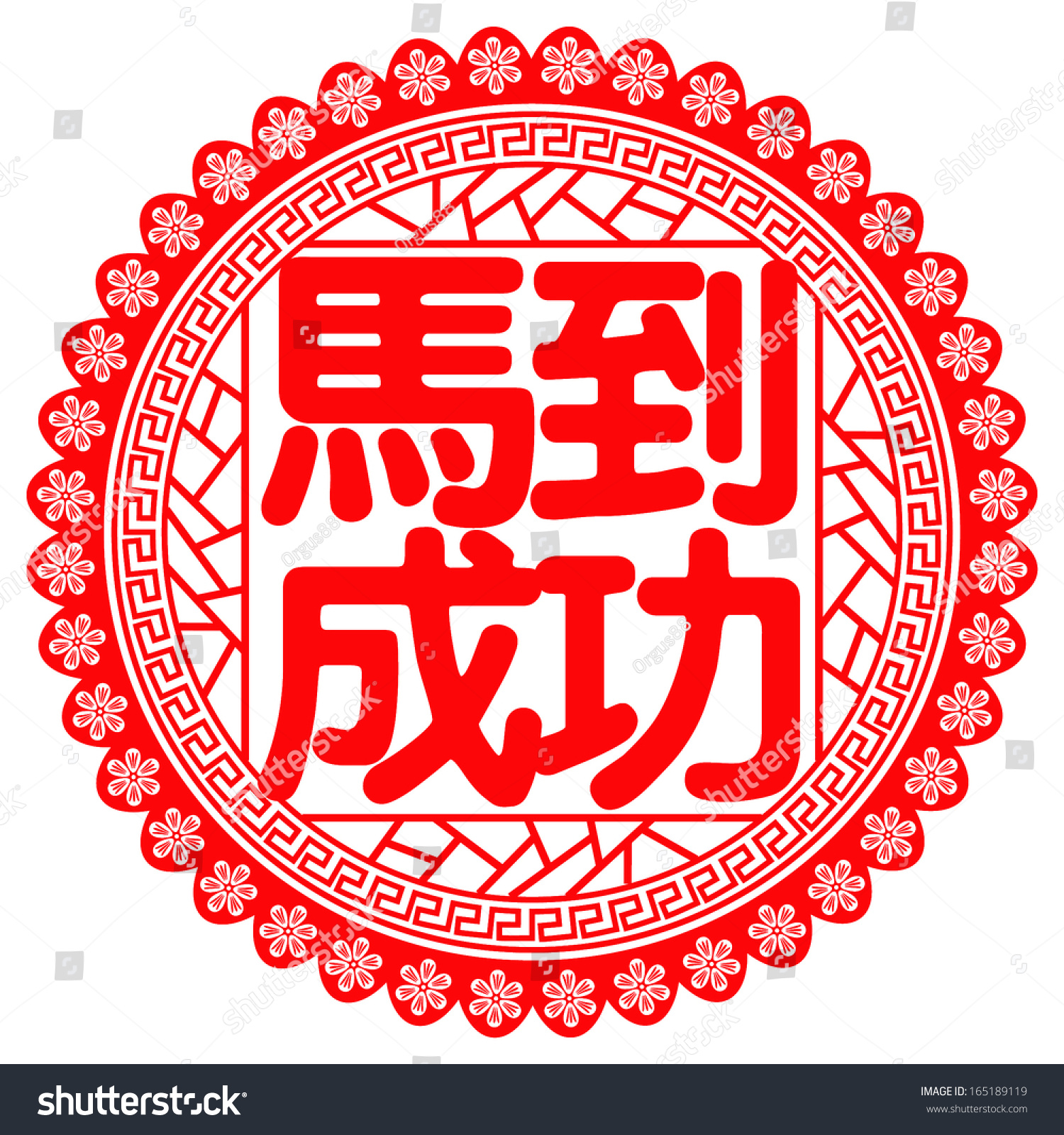 Chinese paper cut out horse symbol stock vector 165189119 chinese paper cut out horse as symbol of 2014 mean horse zodiac reaches the works to buycottarizona