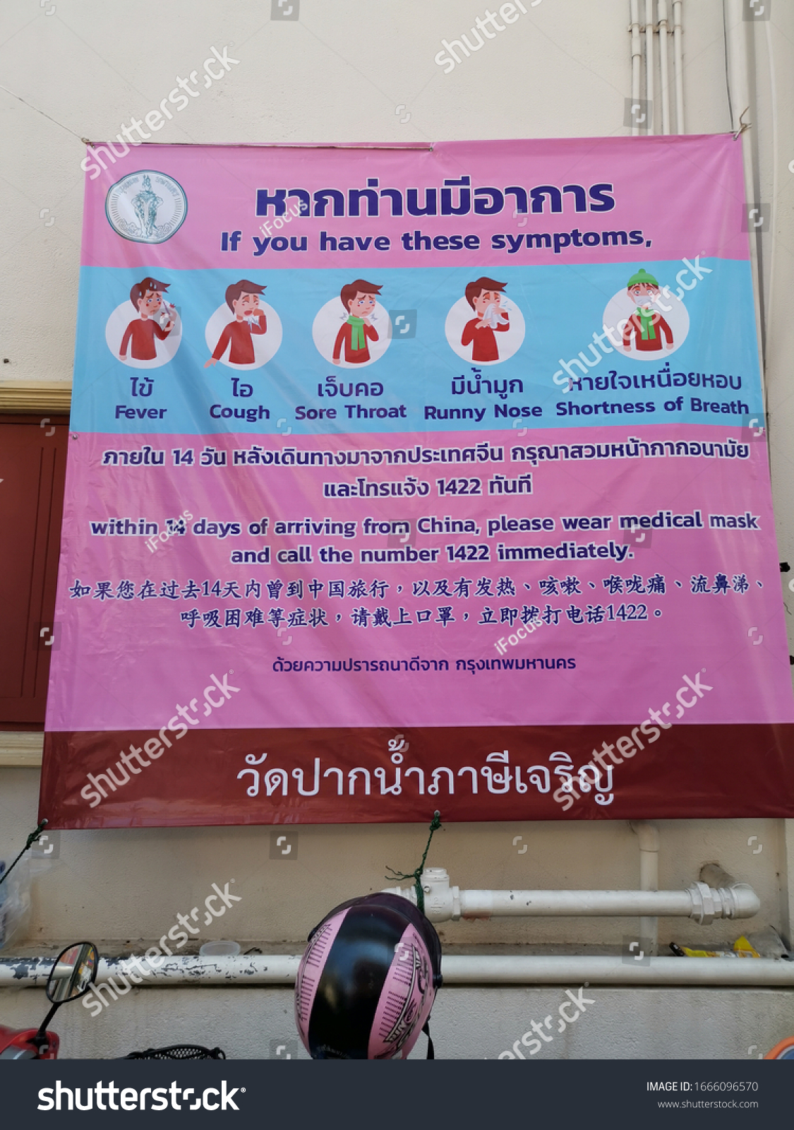 BANGKOK, THAILAND - FEBRUARY 15, 2020 : A large banner informs visitors about corona virus symptoms at Buddhist temple Wat Paknam Phasi Charoen on February 15, 2020 in Thai capital Bangkok