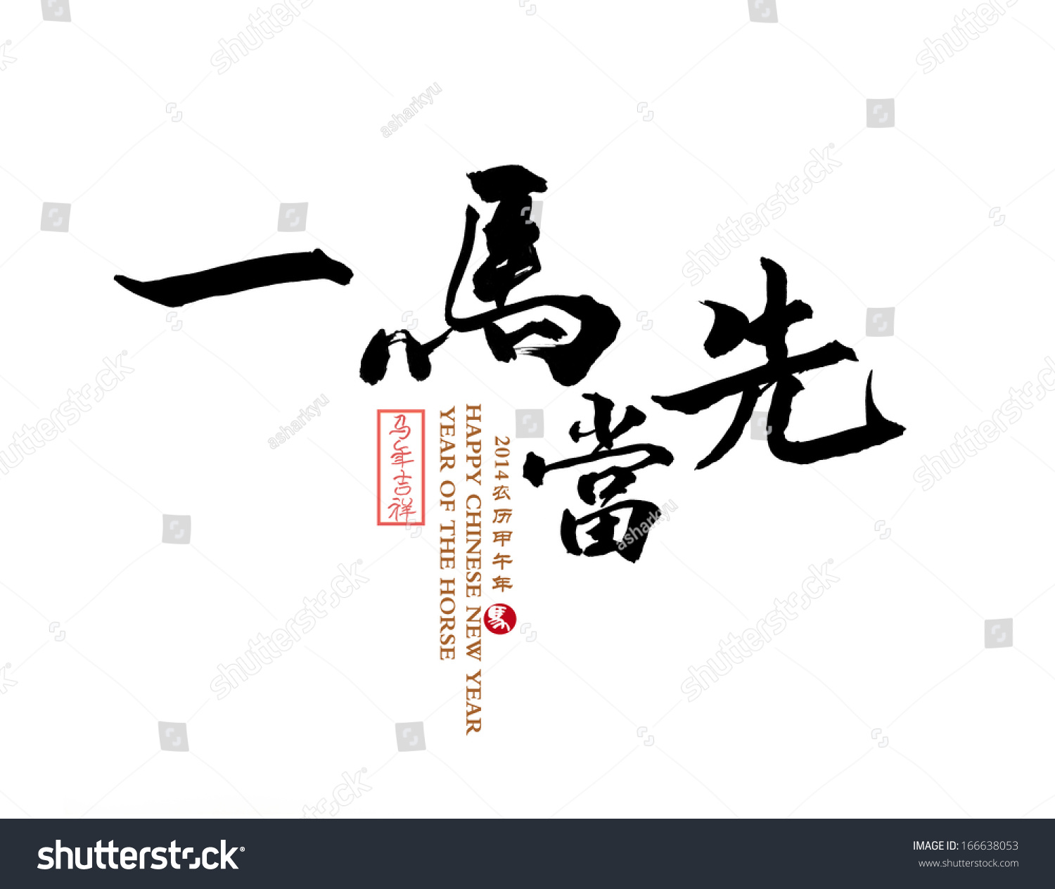 Horse Calligraphy Chinese Word Achieve Immediate Success Stock