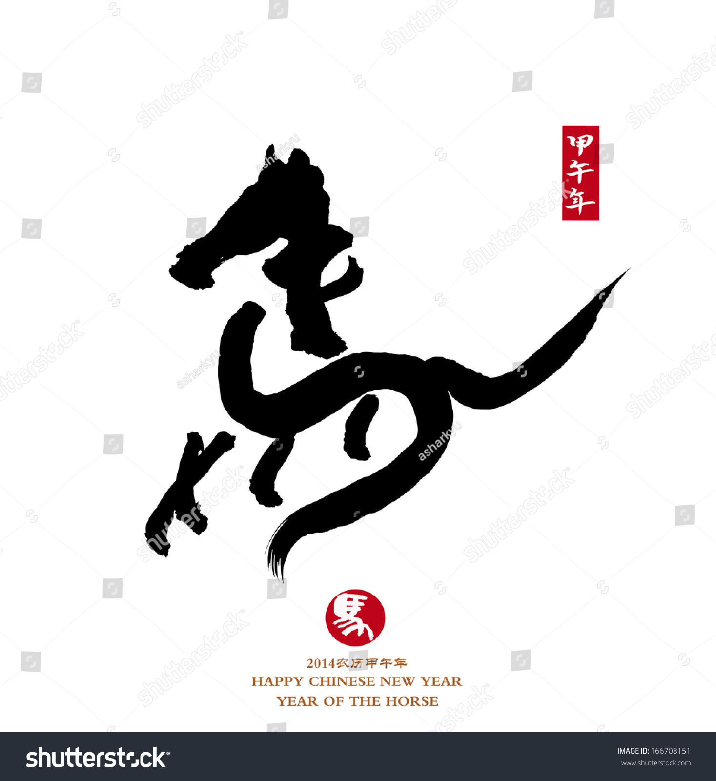 2014 year horsechinese calligraphy word horse stock illustration 2014 is year of the horsechinese calligraphy word for horse biocorpaavc