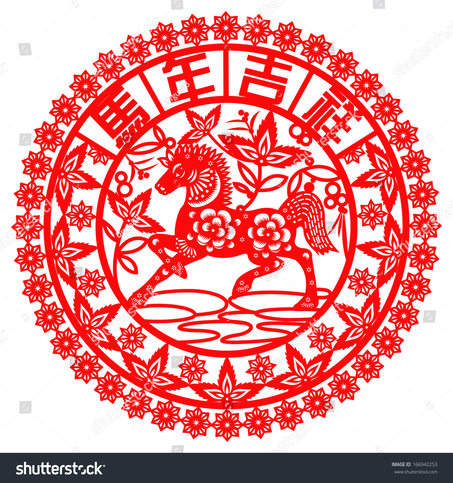 Chinese Year Horse Made By Traditional Stock Vector Royalty Free
