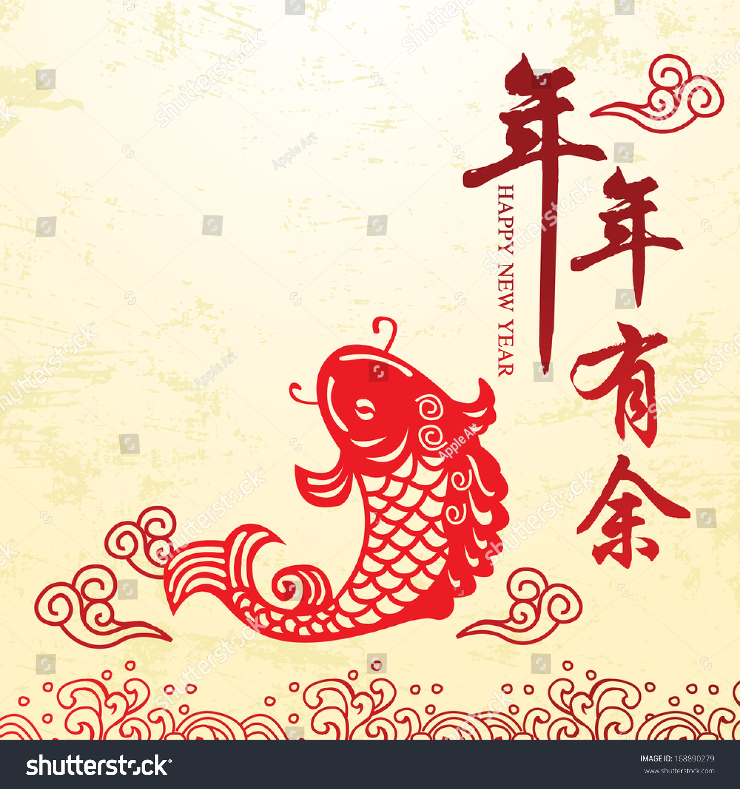 chinese new year card chinese fish stock vector 168890279