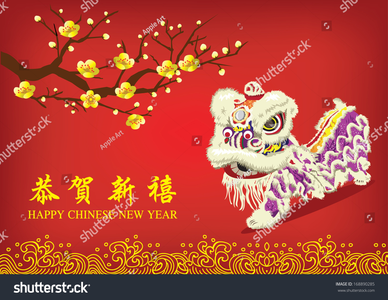 Китайские поздравления к новому году