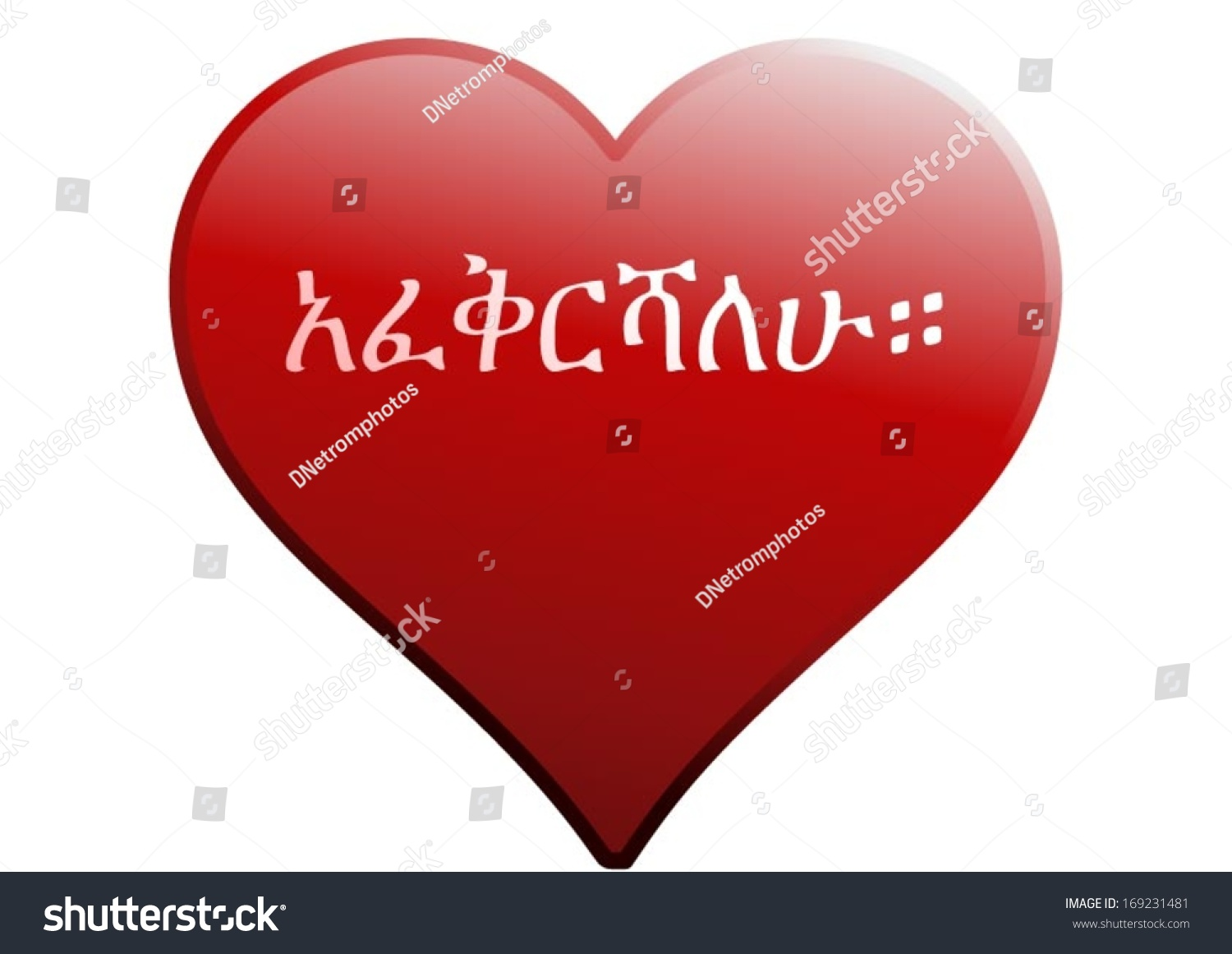 I Love You In Amharic Letters