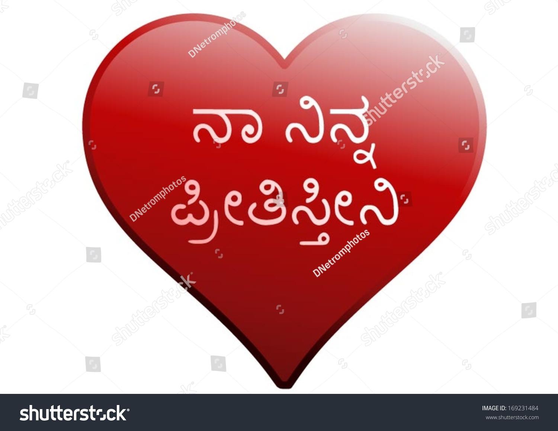 Nye Kannada-kærlighedscitater Billeder tusinder af inspiration-3519