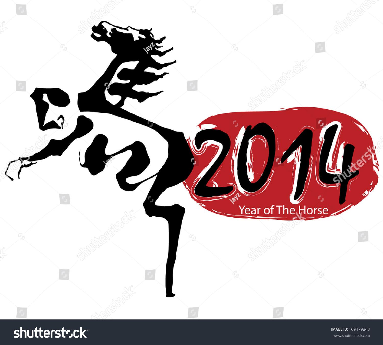 Year Horse Calligraphy Stock Vector 169479848 Shutterstock