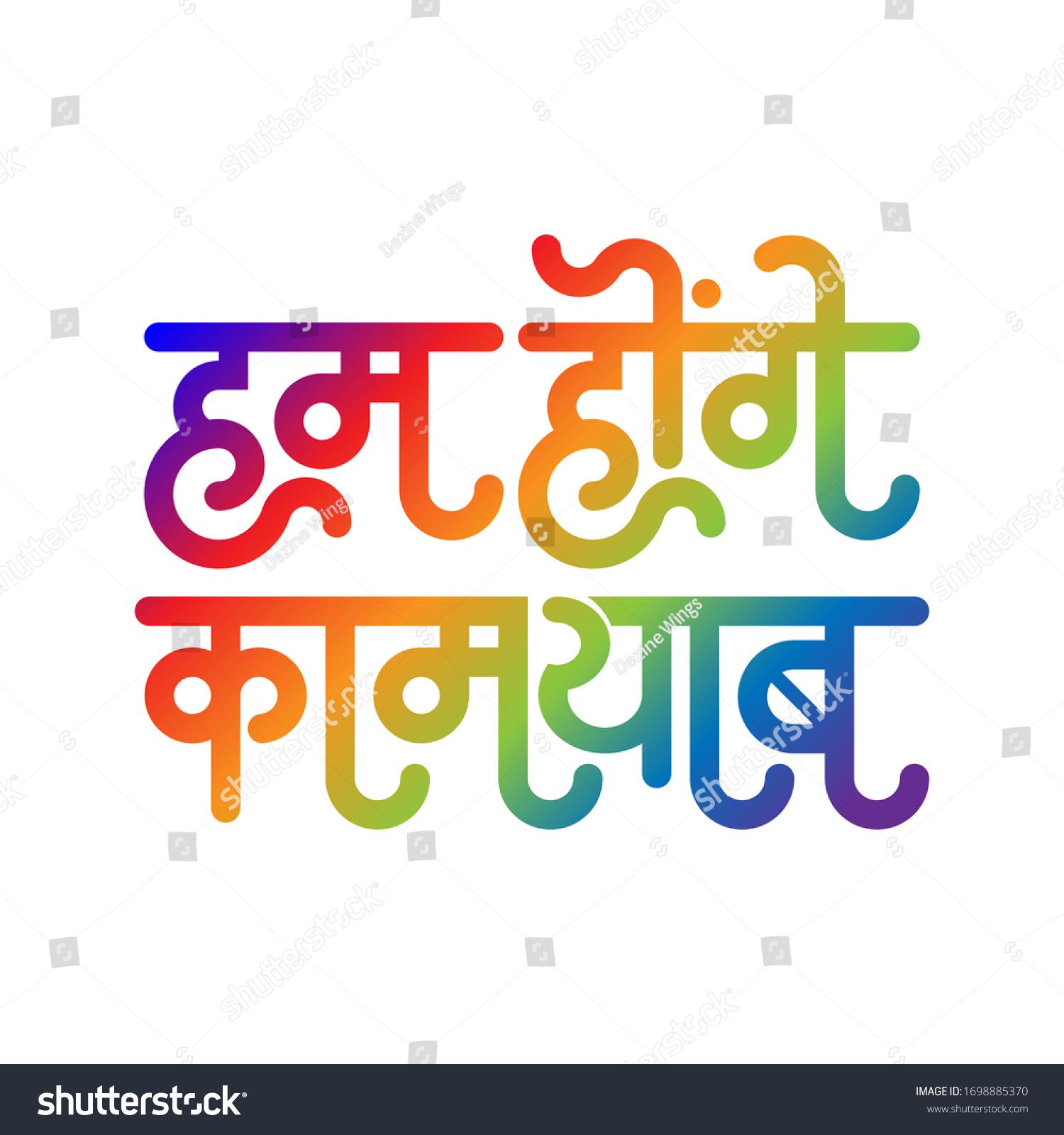 Hum Honge Kamyaab Hindi Typography Hum Stock Vector Royalty Free ...