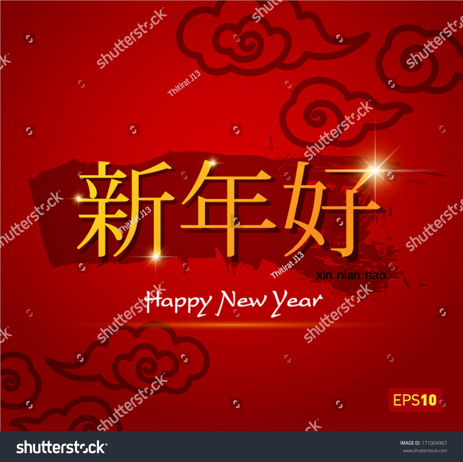 Chinese New Year Vector Design Stock Vector Royalty Free 171004967