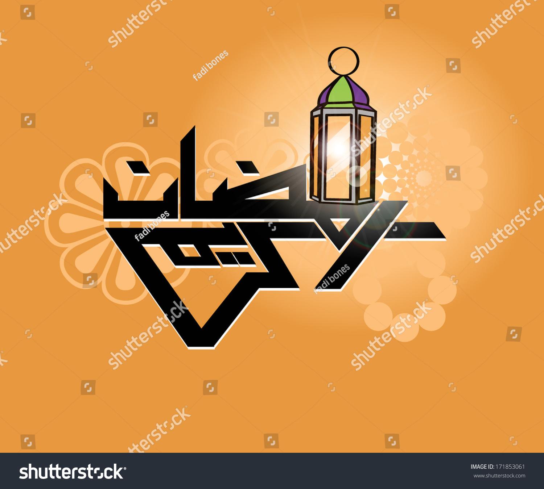 Arabic islamic calligraphy colorful text ramadan stock vector arabic islamic calligraphy of colorful text ramadan kareem with hanging lantern on orange bright islamic pattern kristyandbryce Choice Image
