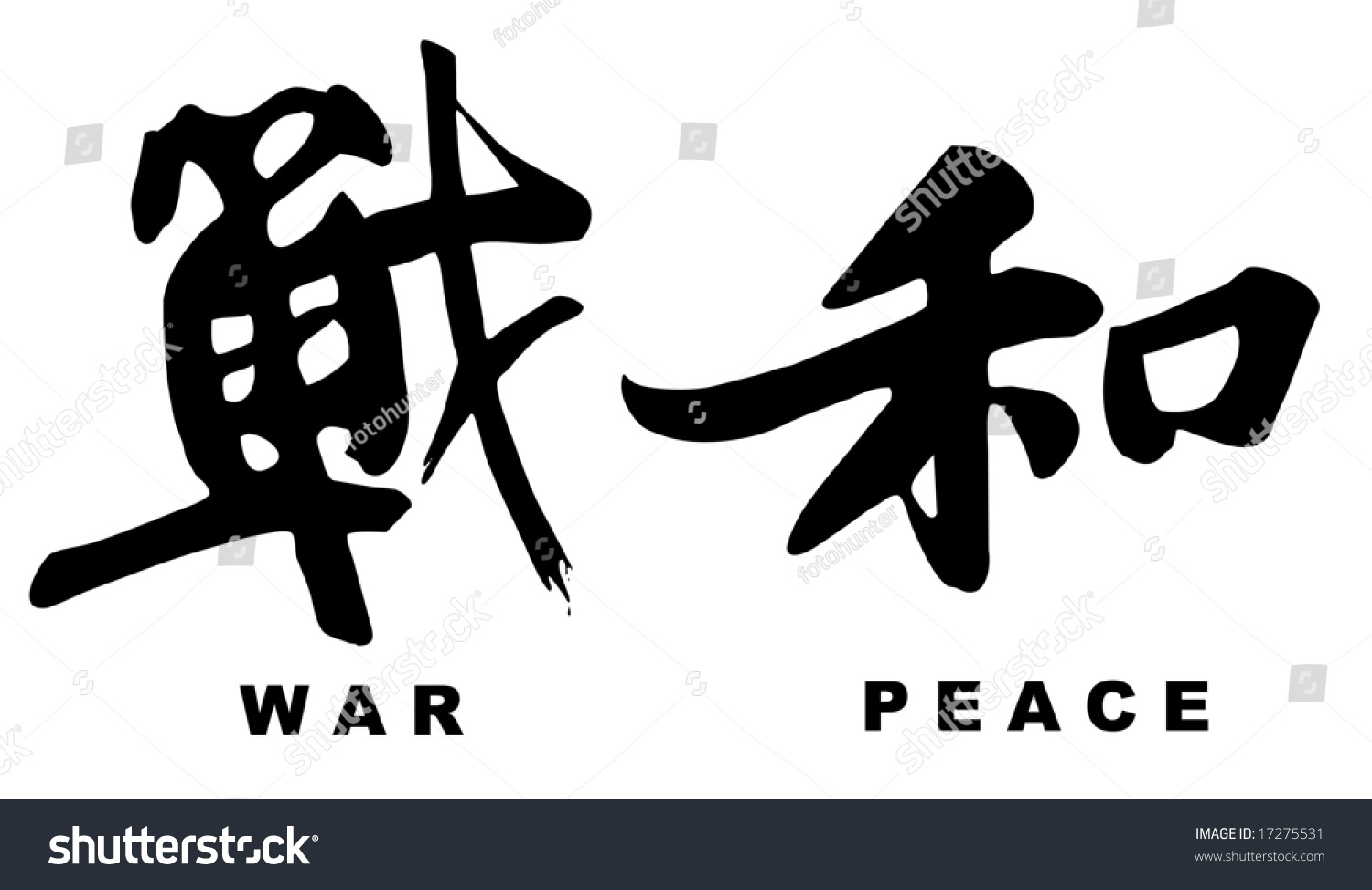 Chinese calligraphy war peace stock illustration 17275531 chinese calligraphy war and buycottarizona