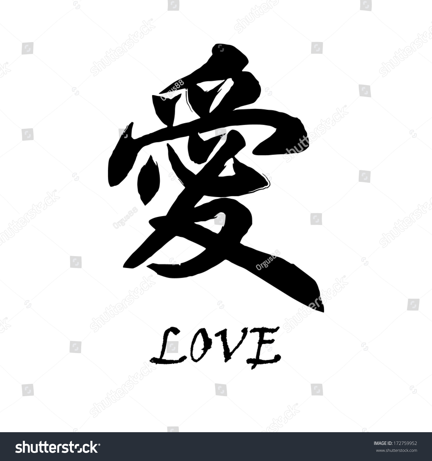 japanese writing love Over 500 free japanese writing designs - page 1 of 48  ambition japanese  kanji translation of 'love' love japanese kanji translation of 'bushido' bushido.