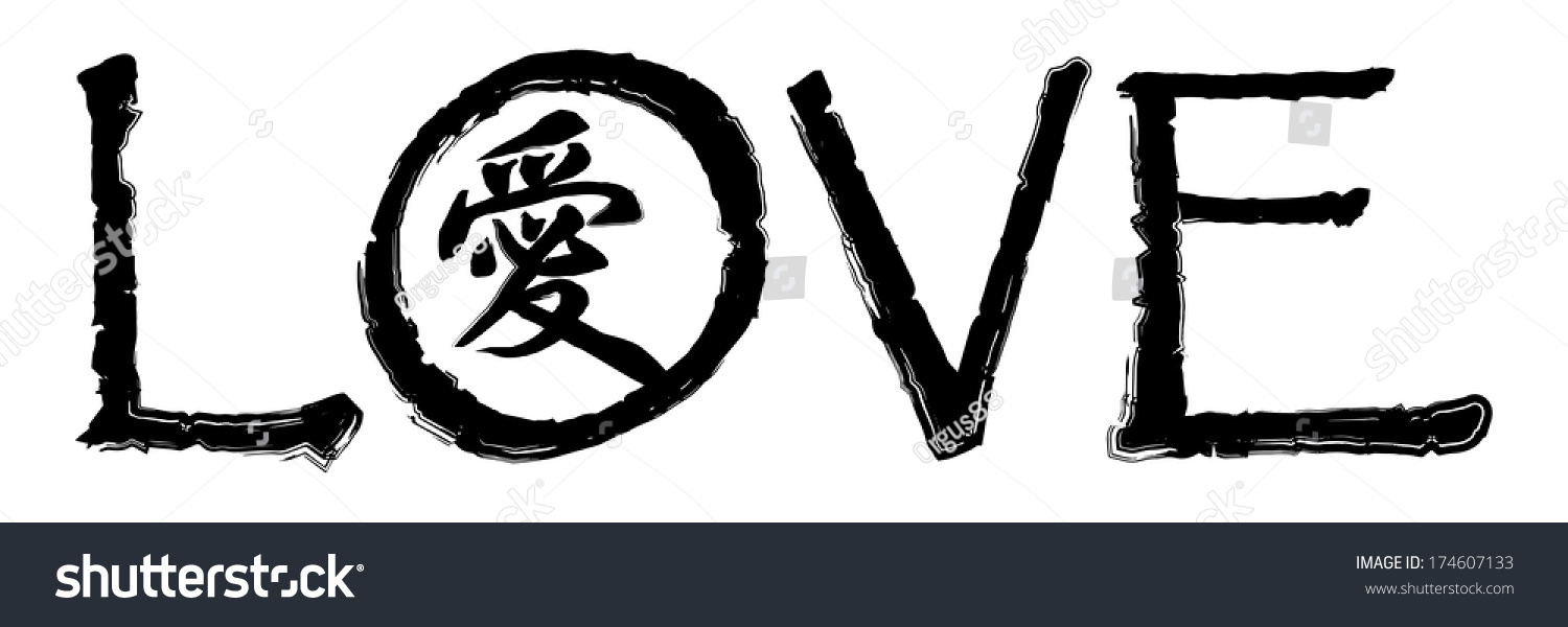 chinese calligraphy ai translation love kanji letter ai meaning love