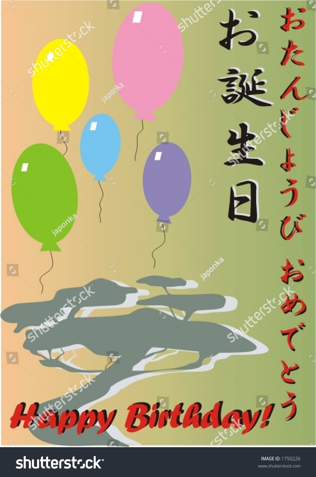 happy birthday in japanese writing