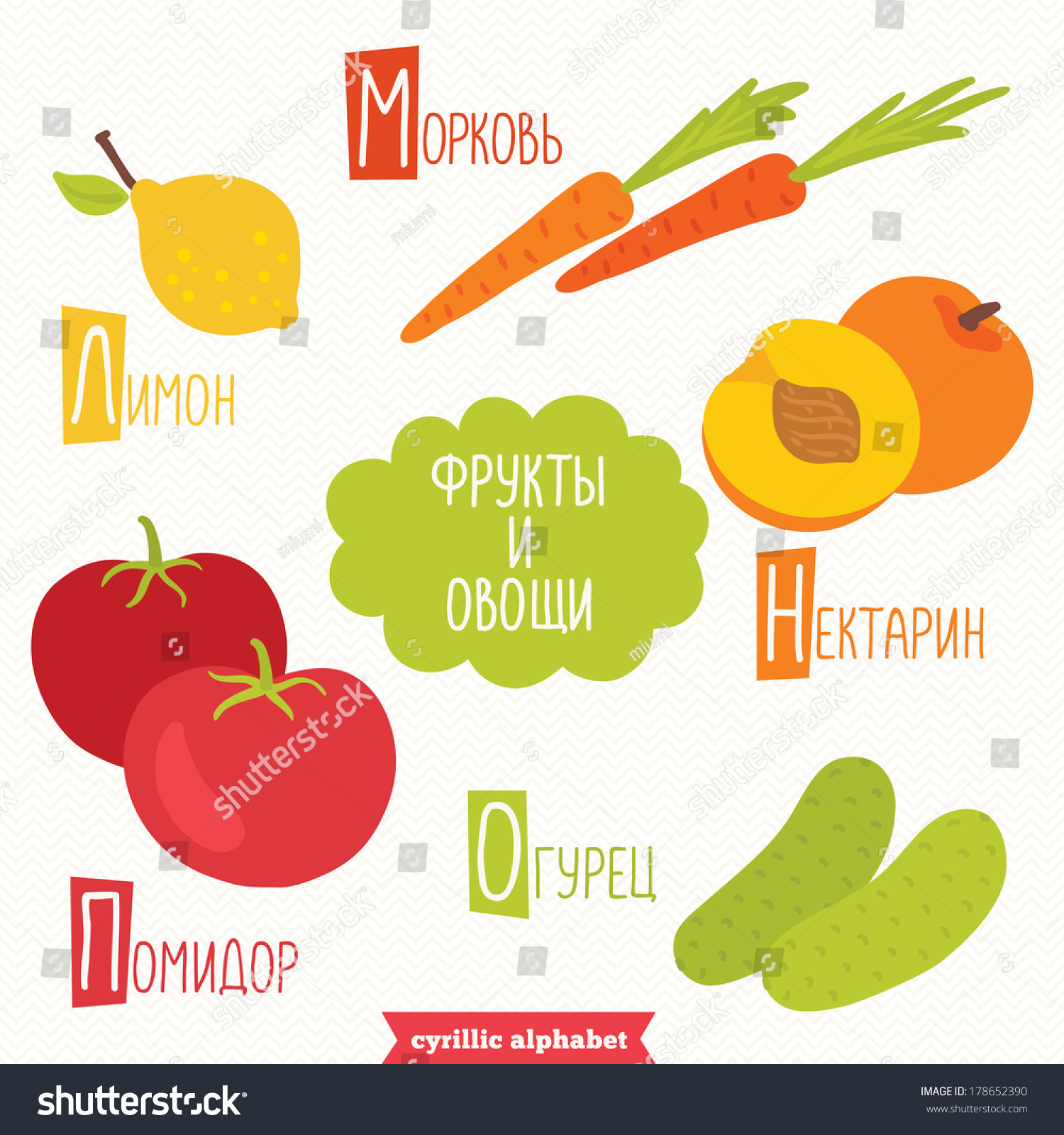 cyrillic alphabet kids fruits vegetables lemon stock vector