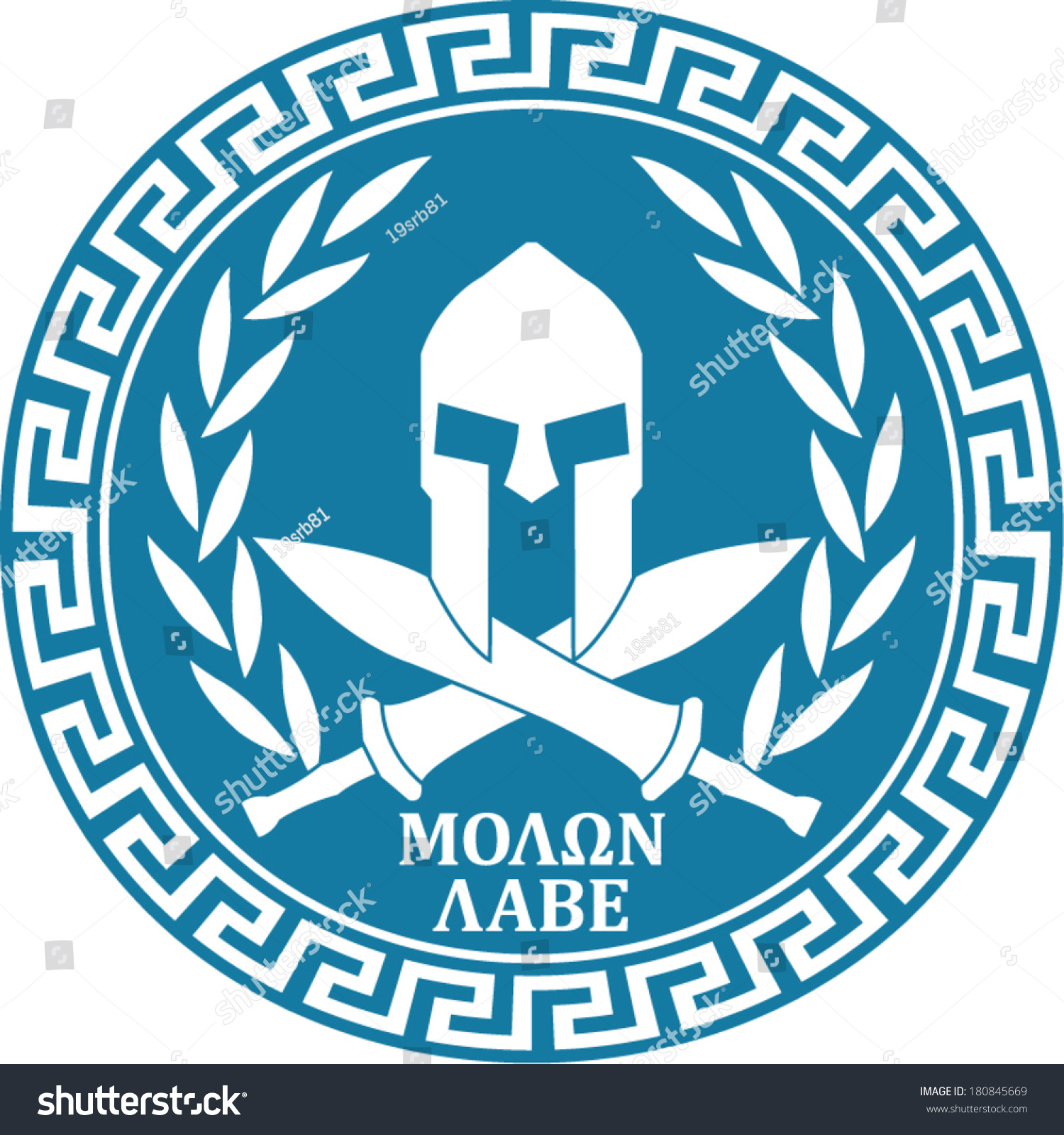 Why Did Spartans Need A Strong Army Stock Vector Spartan Shield With A Greek Inscription