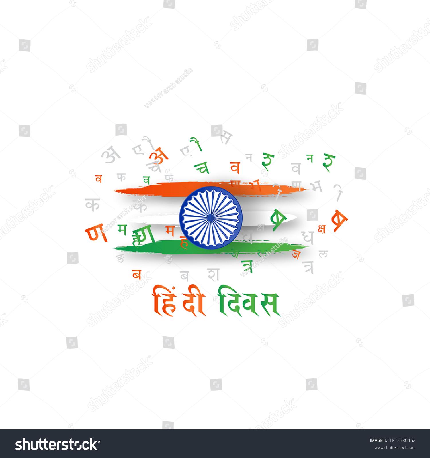 Hindi Diwas Hindi Meaning Hindi Dayindian Stock Vector Royalty Free 1812580462