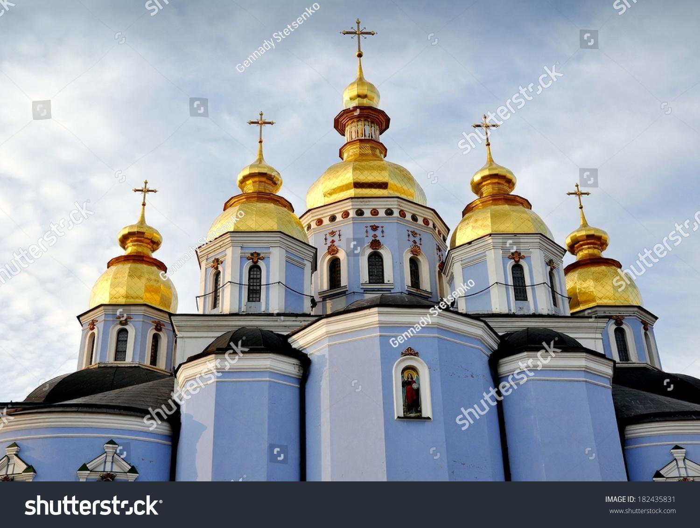 """St. Michael'S Golden-Domed Monastery (""""Mykhailiv'Skyj ..."""