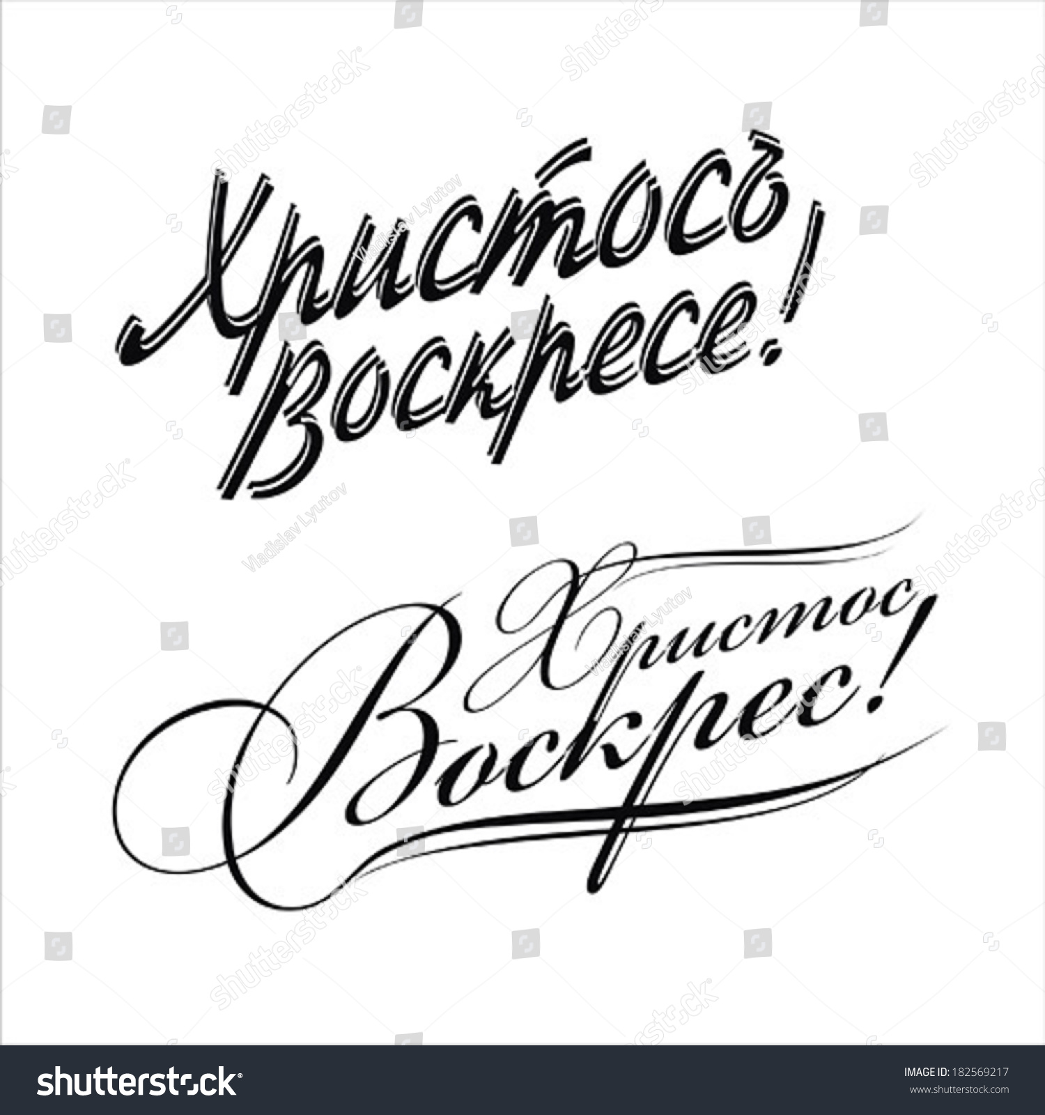 Happy easter in russian language merry christmas and happy new happy easter in russian language kristyandbryce Gallery