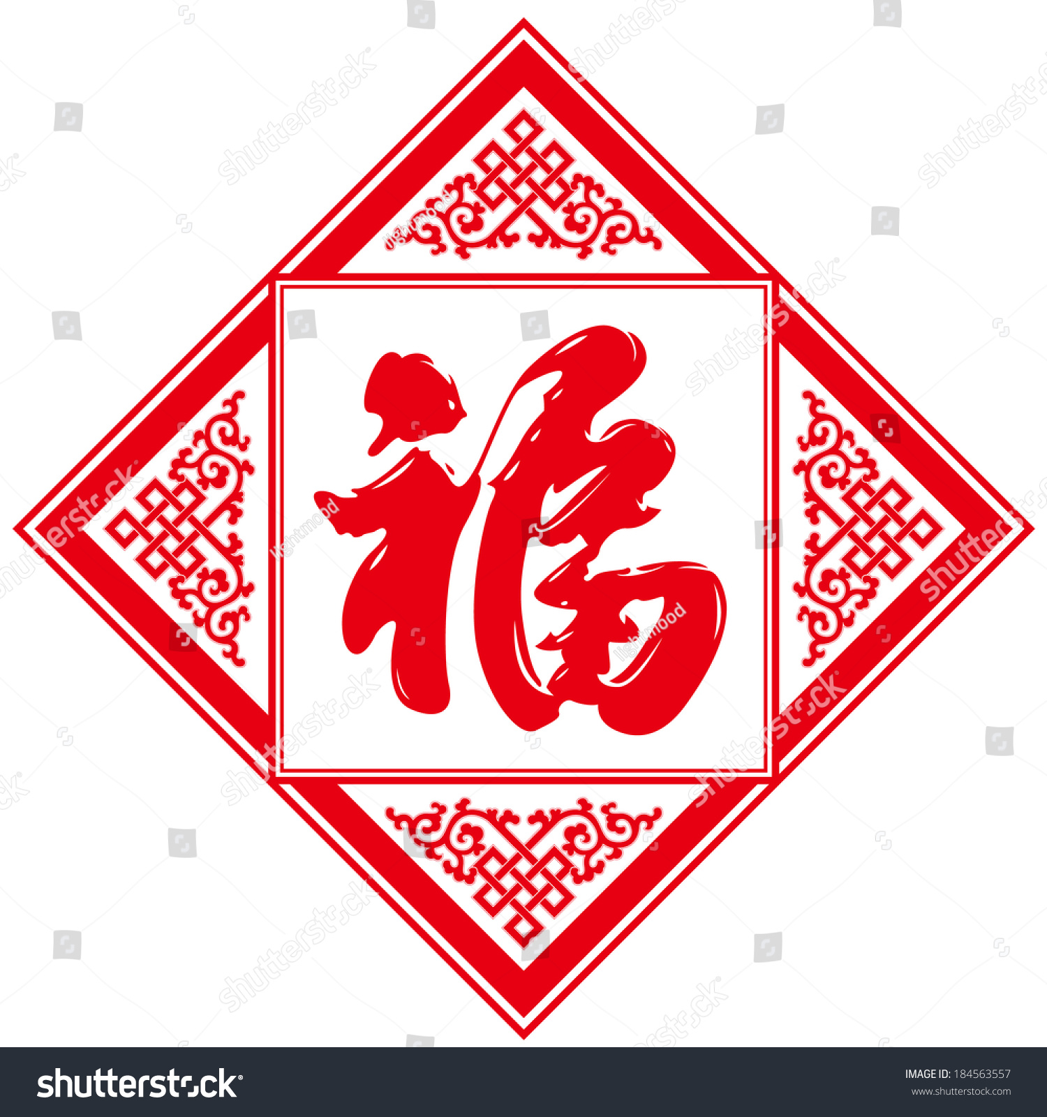 Fu characterspring festival symbolthe character fu stock vector fu character spring festival symbolthe character fu meaning good buycottarizona